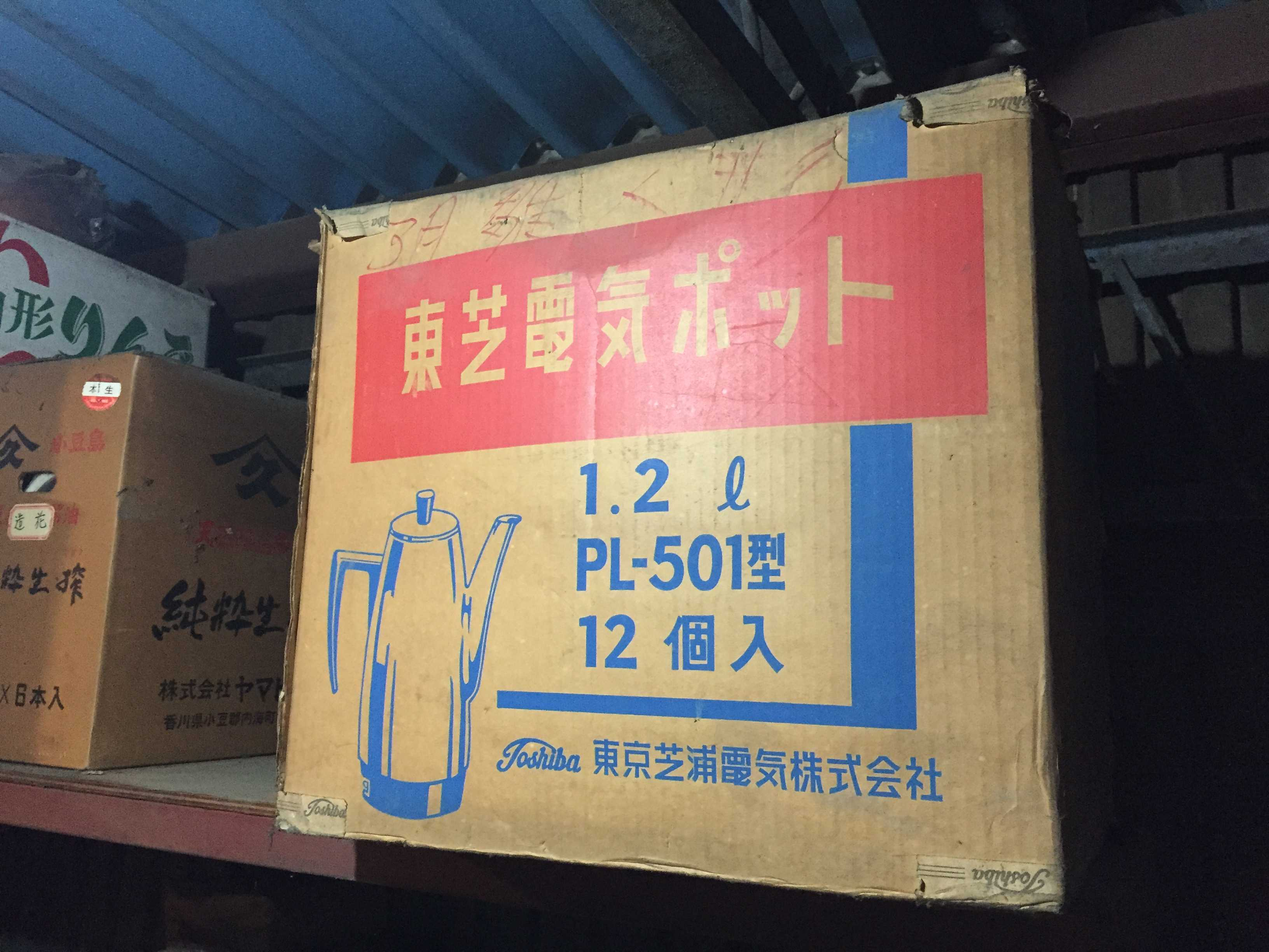 東芝電気ポット(PL-501型)の段ボール箱 - 東京芝浦電気株式会社