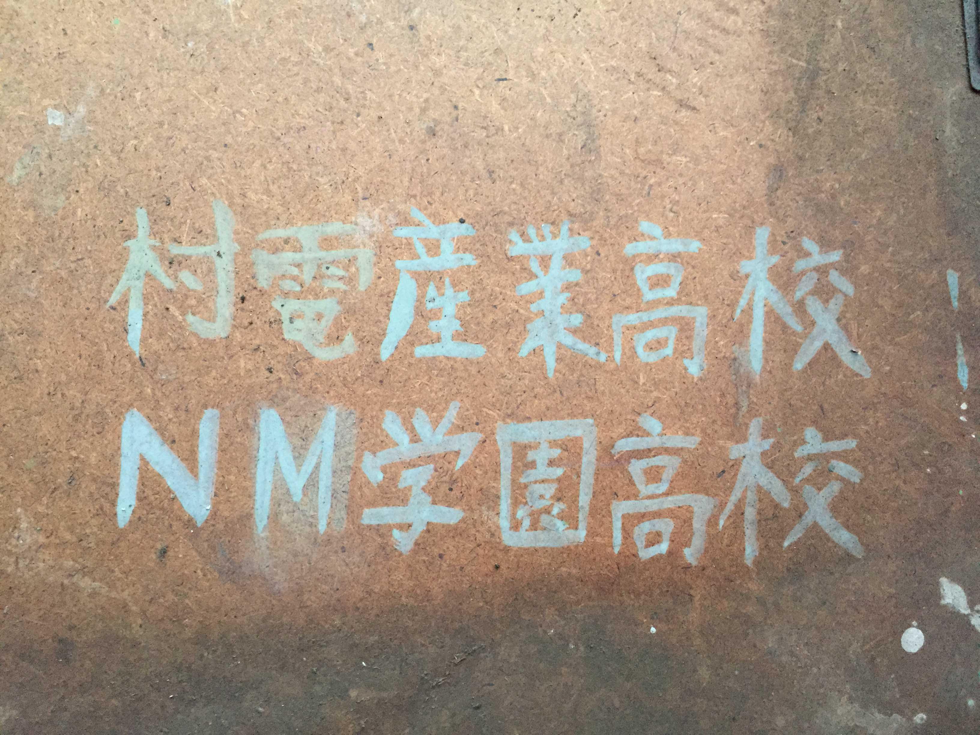 画板に書か村内伸弘の文字