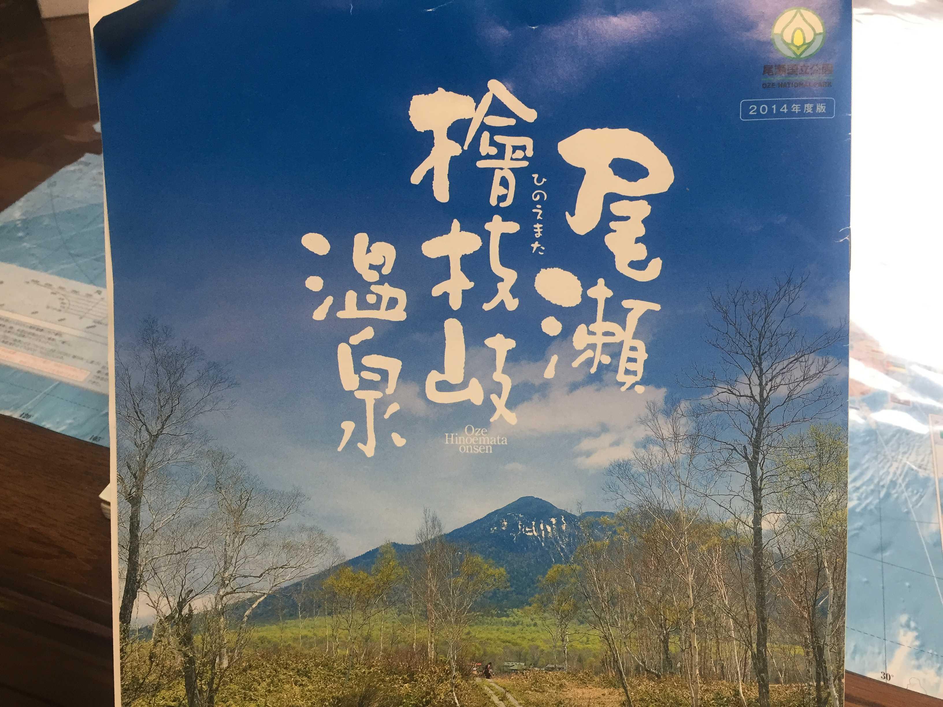 尾瀬国立公園 尾瀬檜枝岐温泉 / Oze Hinoemata onsen のパンフレット