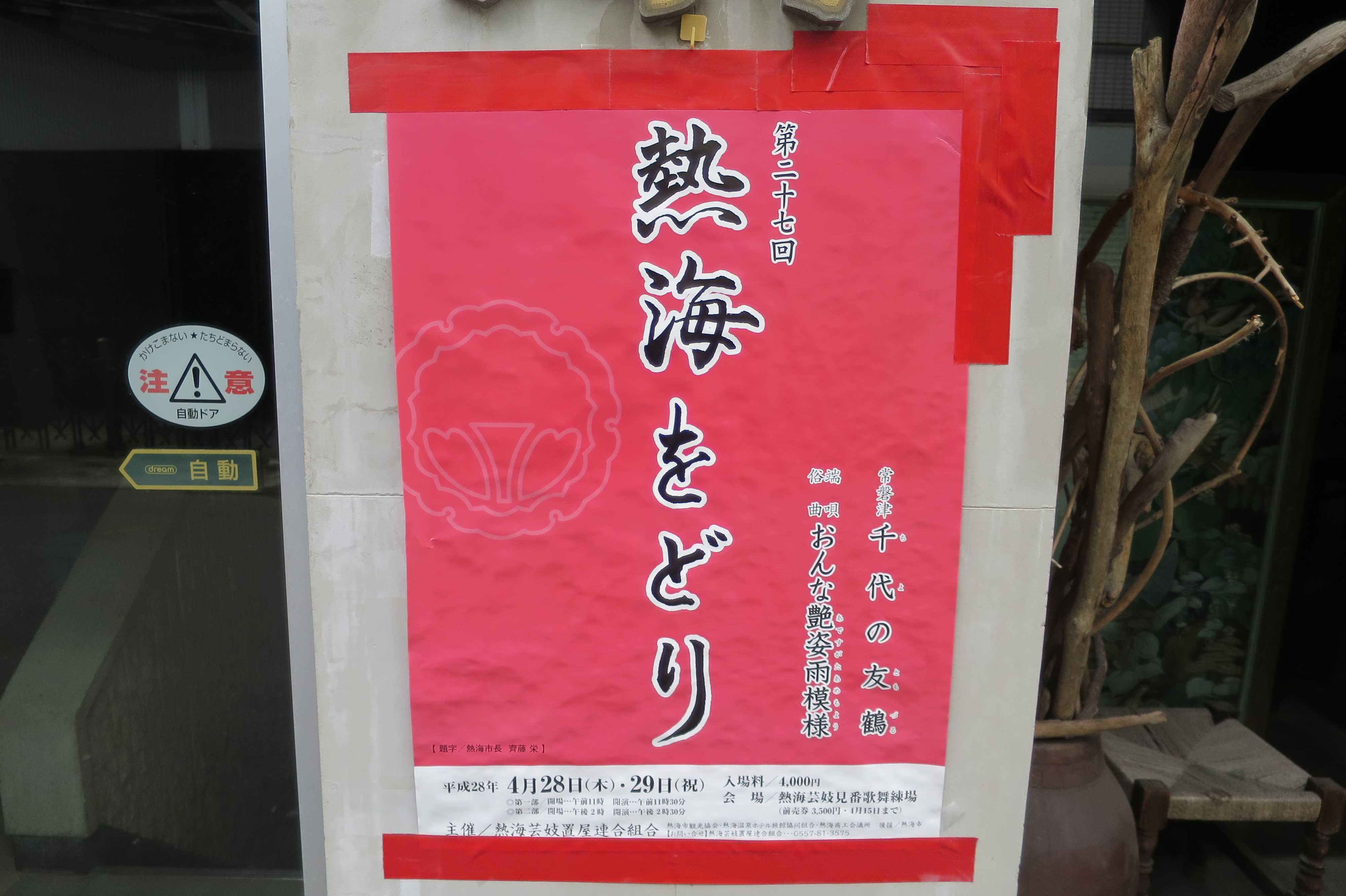 熱海をどりのポスター