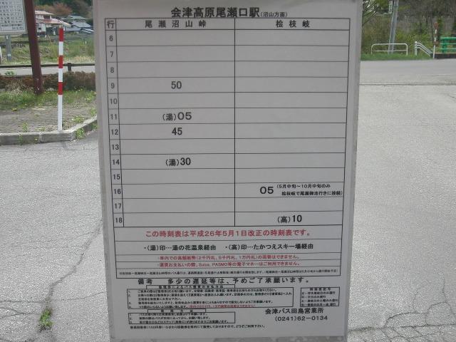 会津高原尾瀬口駅のバスの時刻表