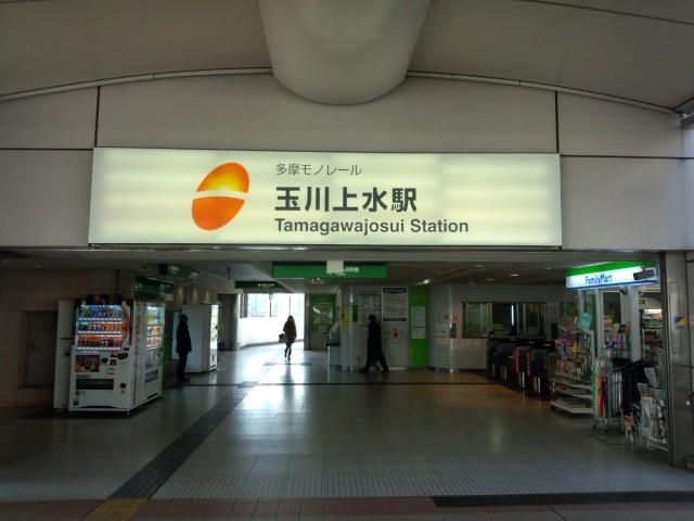 多摩モノレール 玉川上水駅