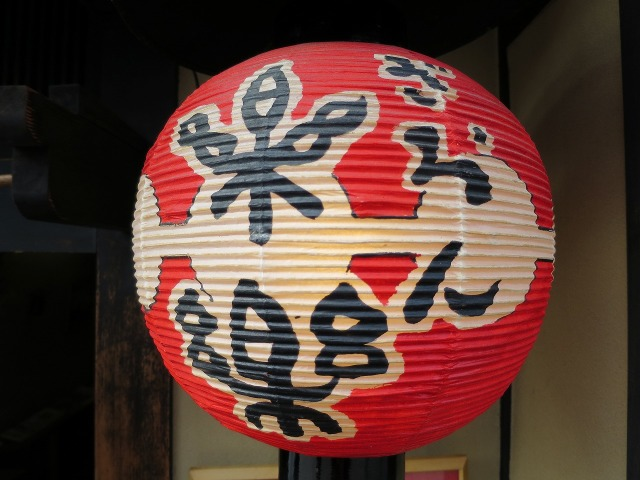 ぎおん - お茶屋さんの赤い提灯