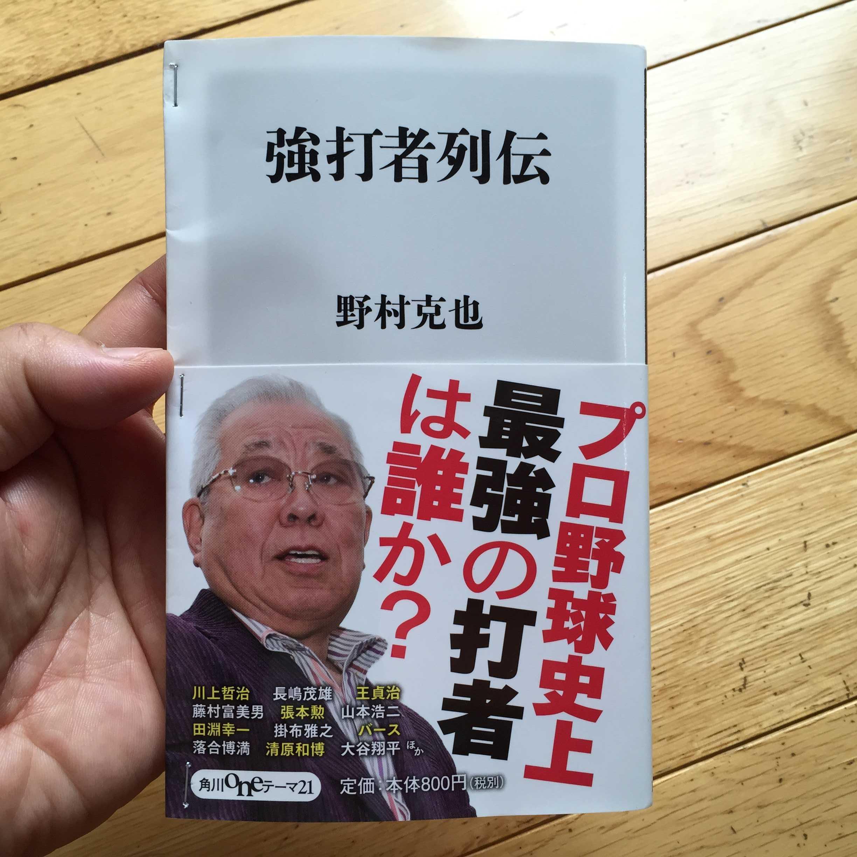 「強打者列伝(野村克也)」