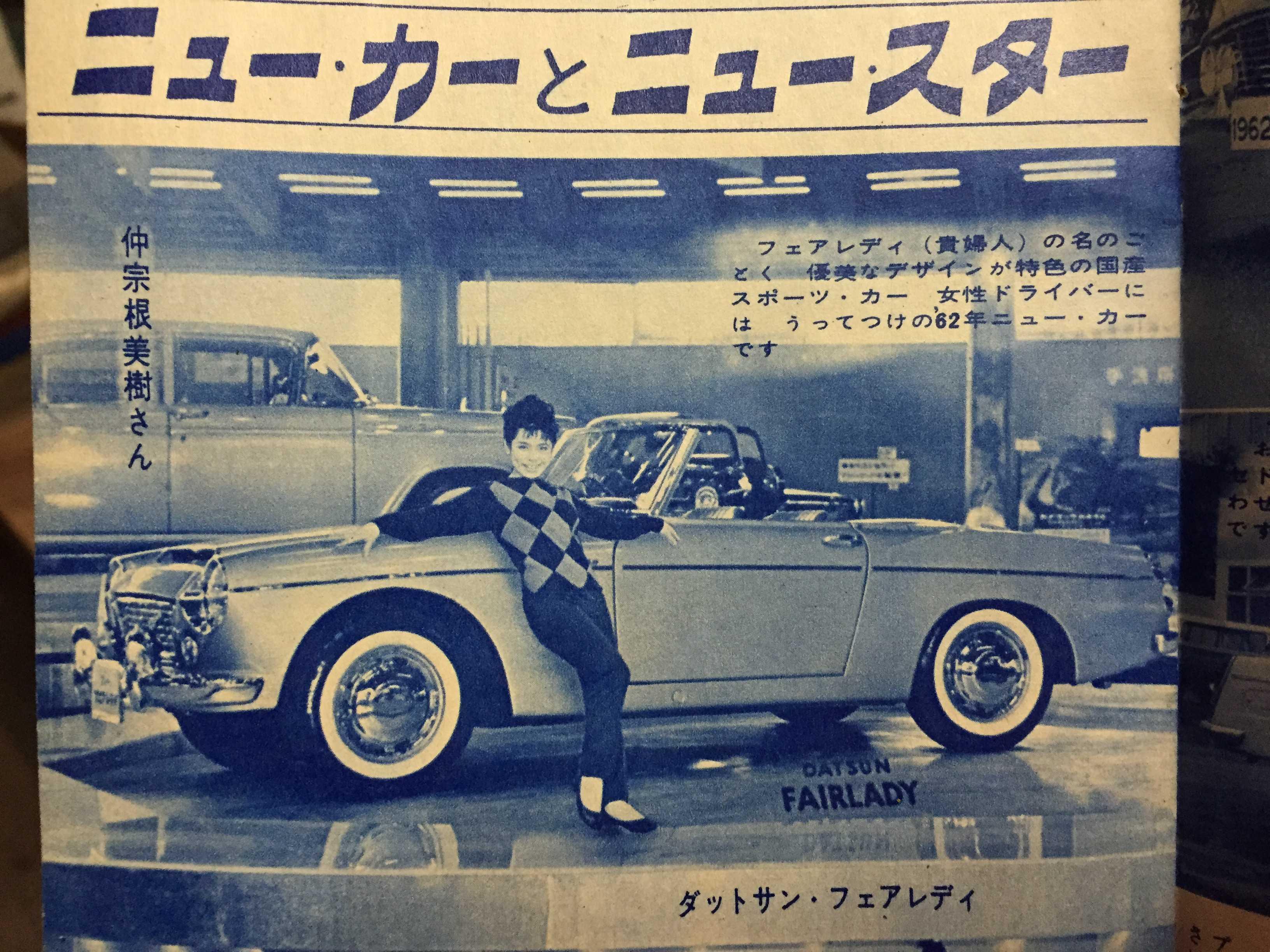 昭和37年 スターの愛車 - 1962年...