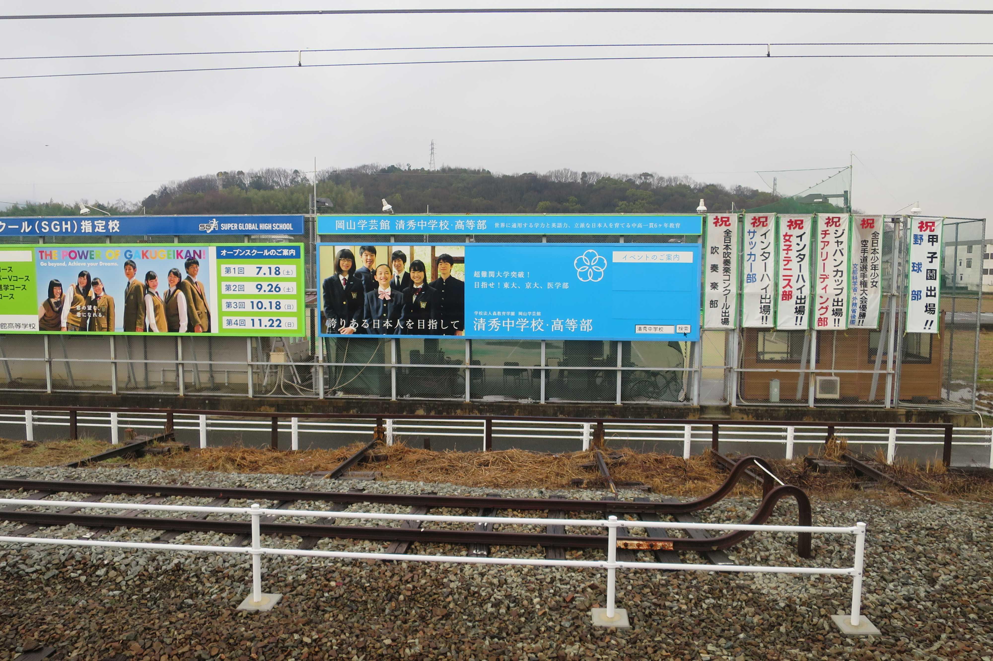 岡山学芸館清秀中学校・高等部の看板