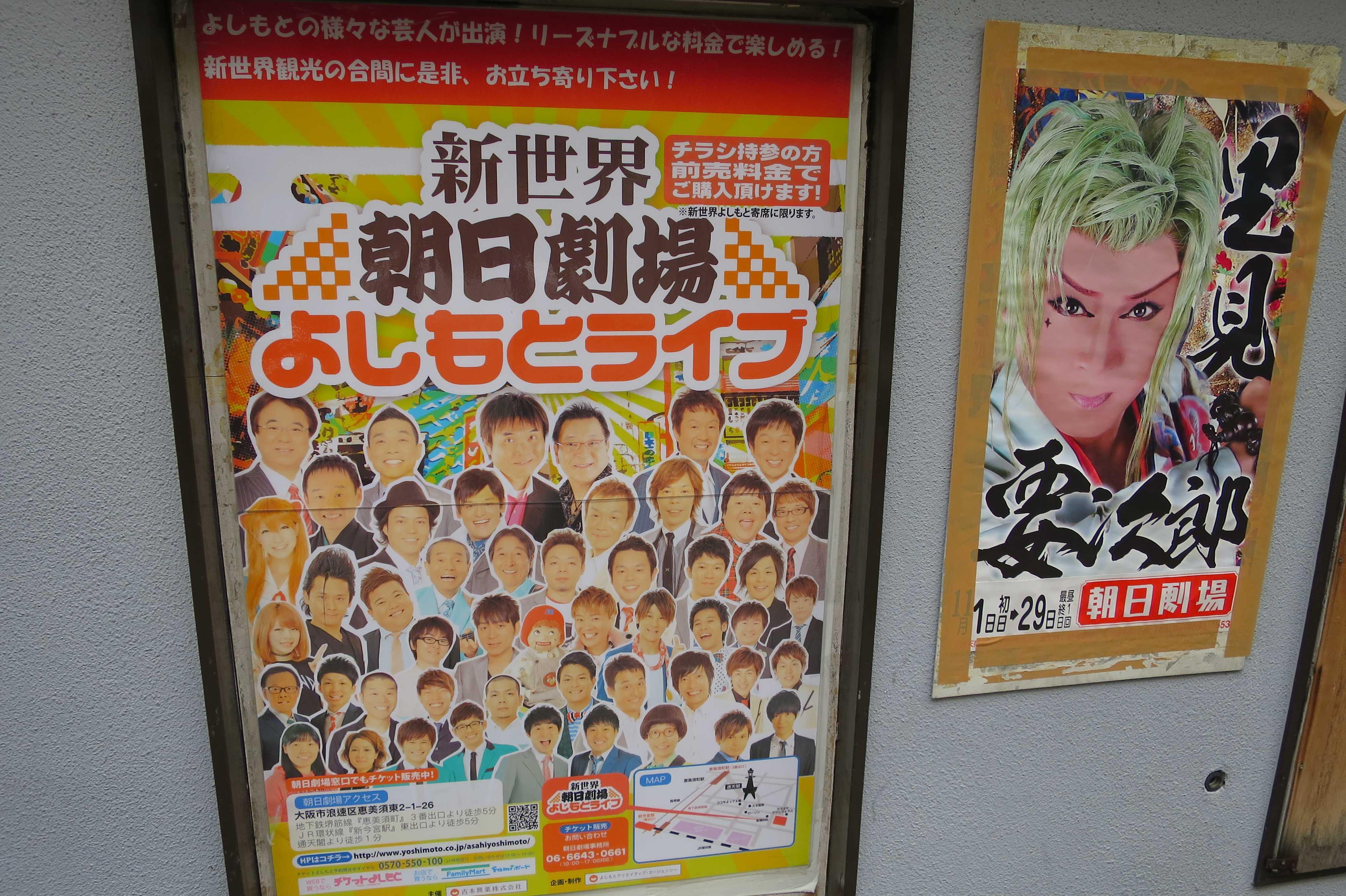 新世界 朝日劇場のポスター