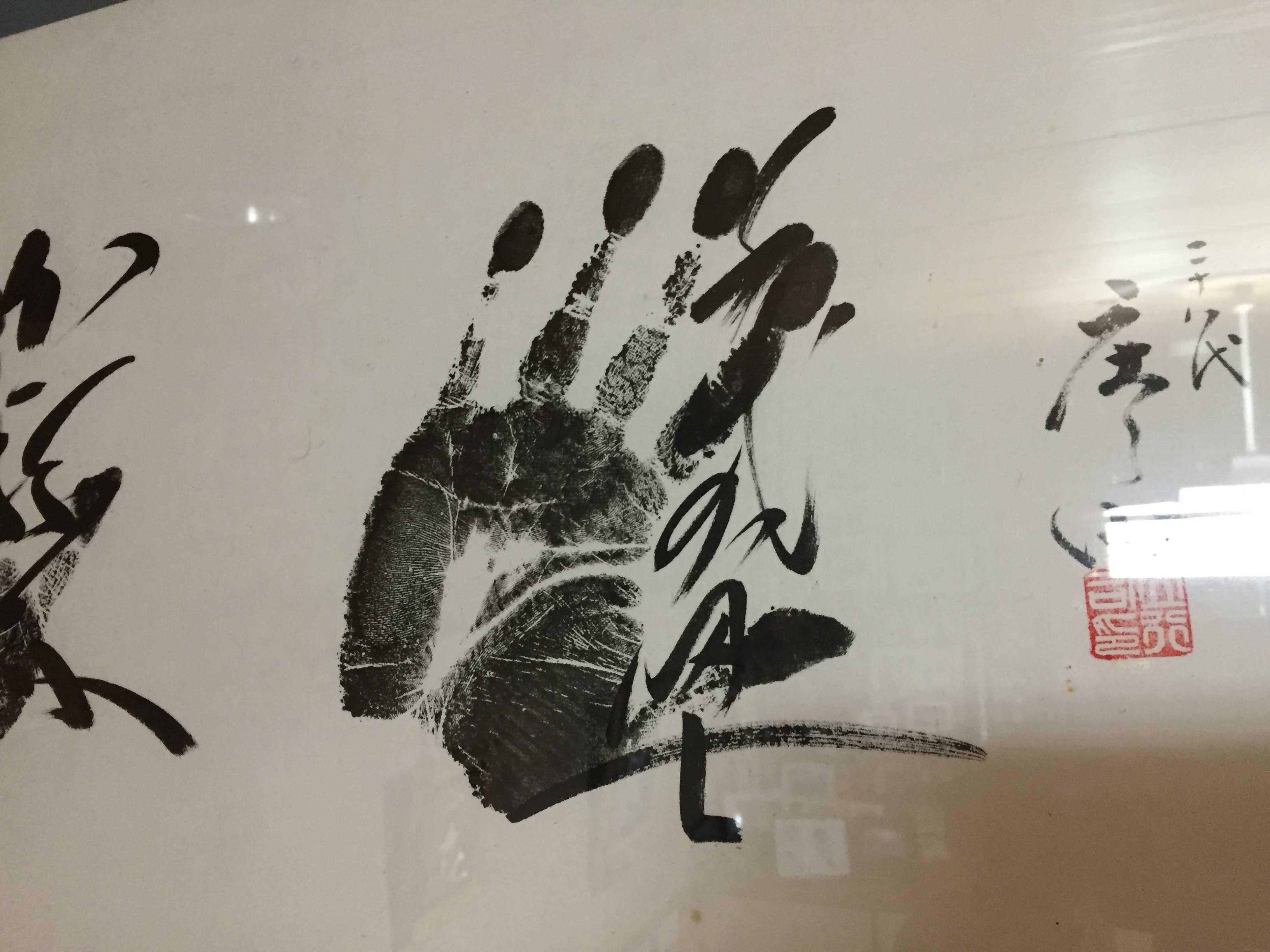 千代の富士(ちよのふじ)の手形とサイン