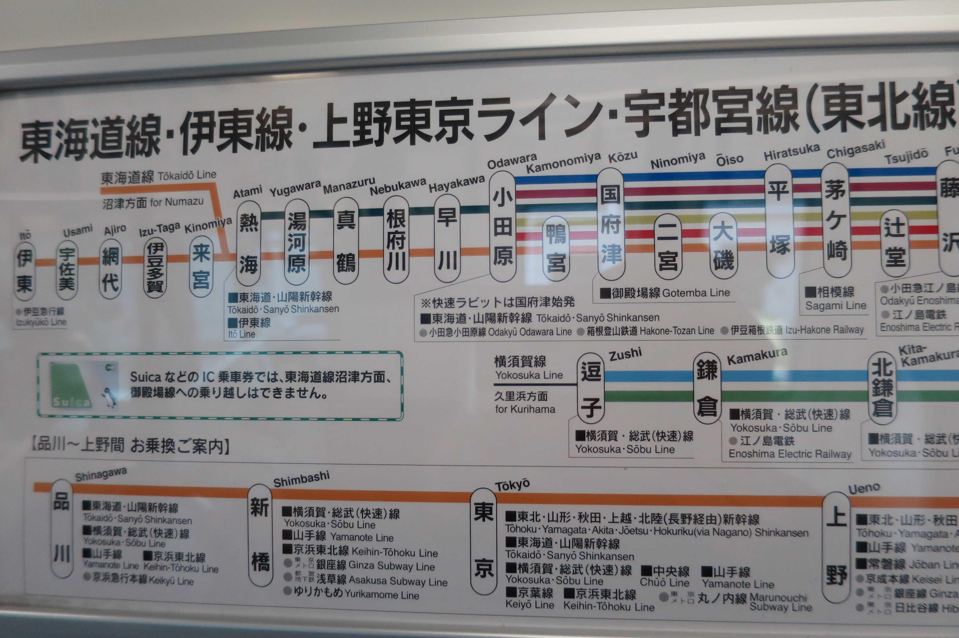 東海道本線(東京~熱海) 路線図
