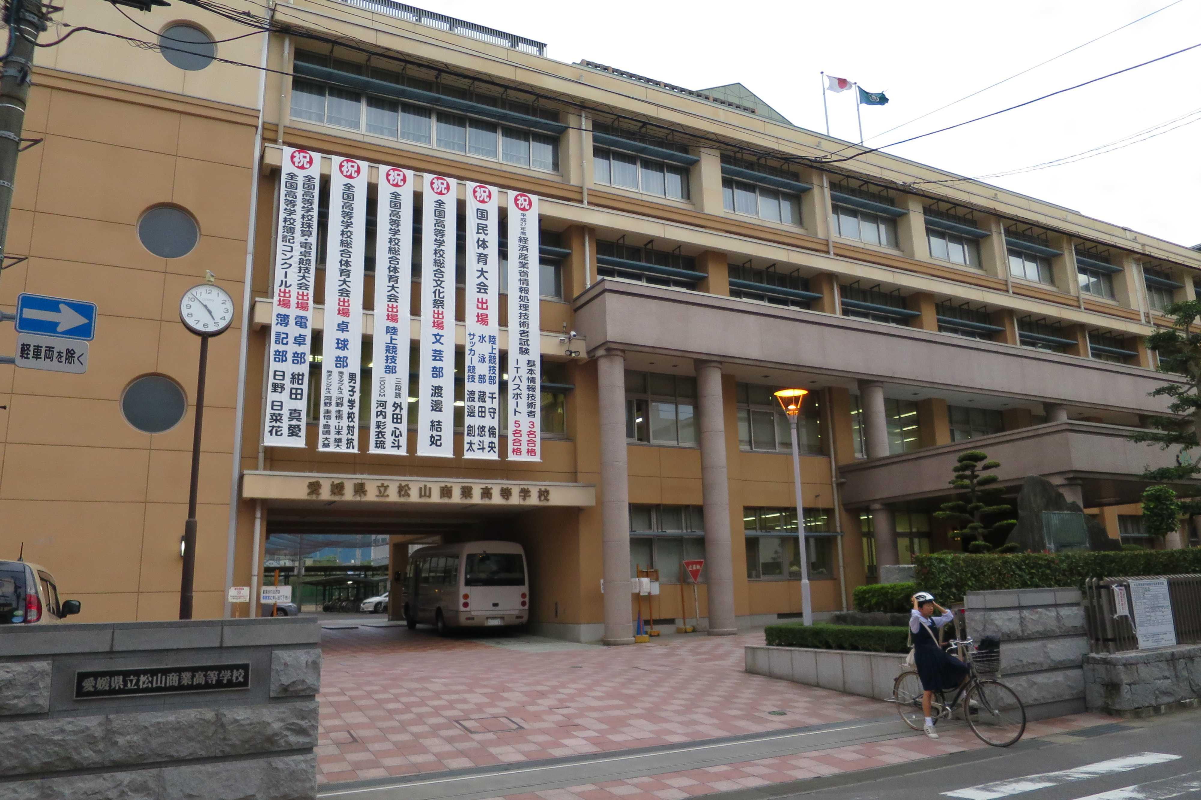 松山: 伊予鉄道&松山商&坂の上...