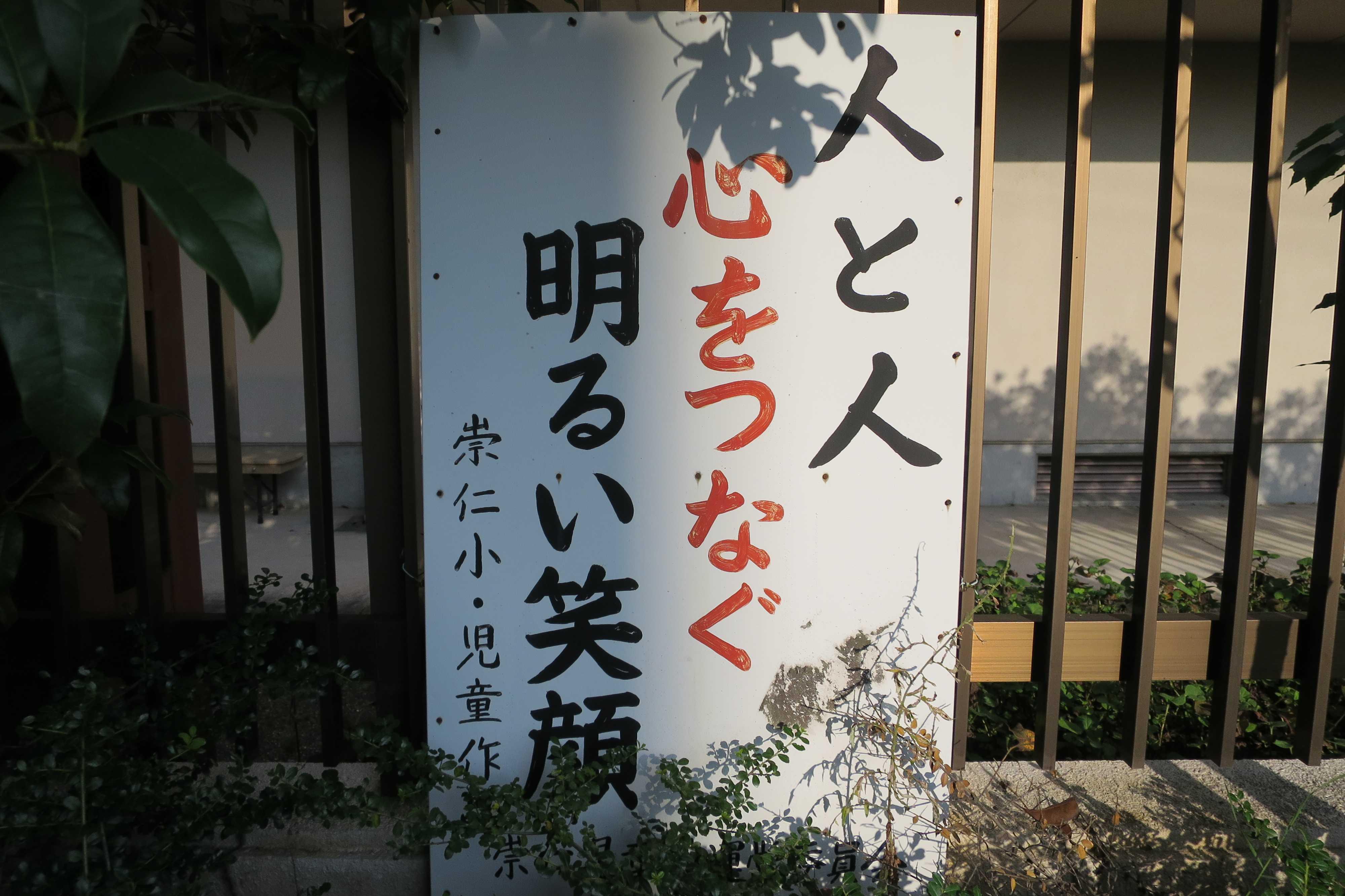 京都・崇仁地区 - 人と人 心をつなぐ 明るい笑顔 崇仁小・児童作品 崇仁児童館運営委員会