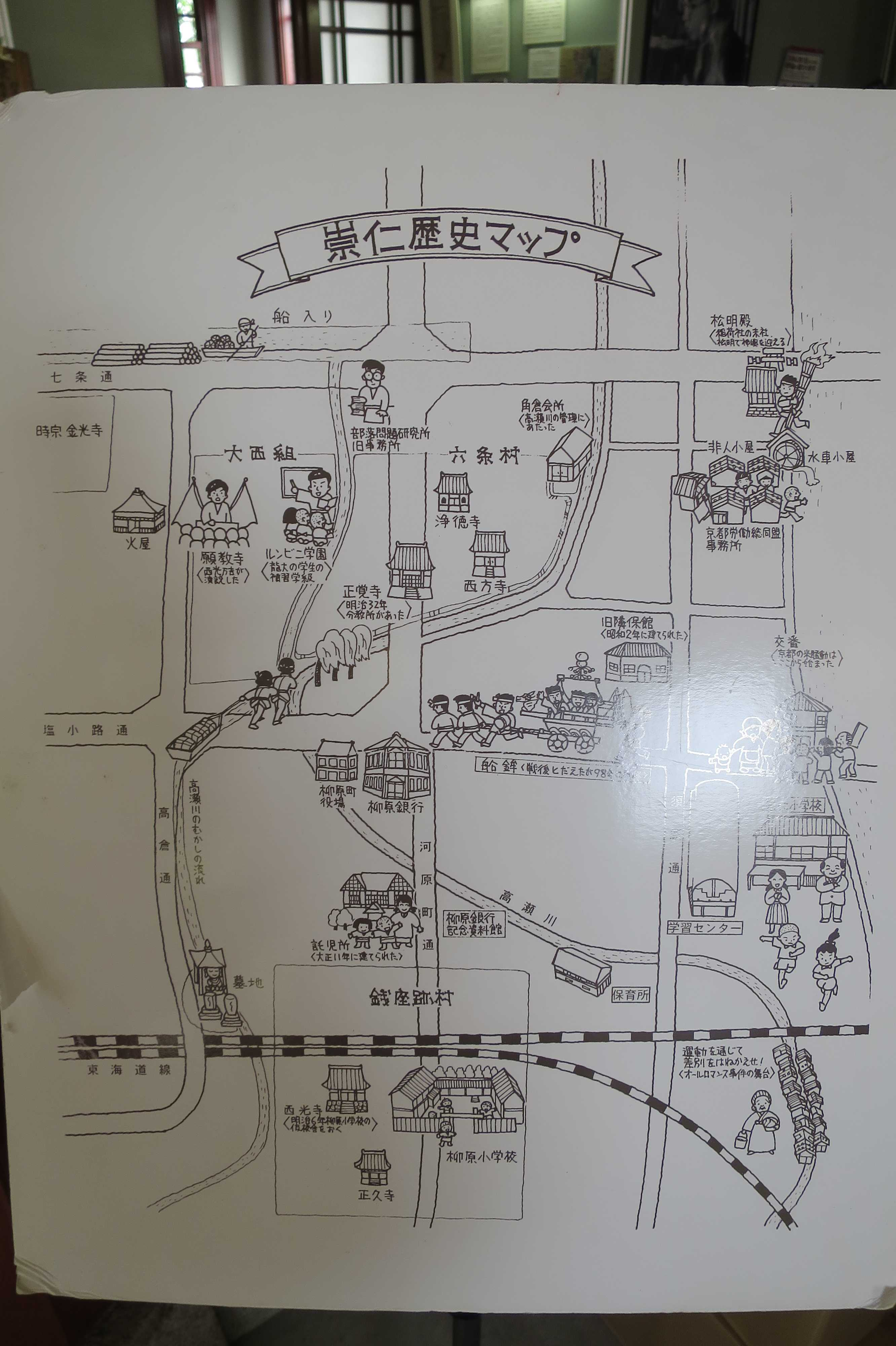 京都・崇仁地区 - 崇仁歴史マップ