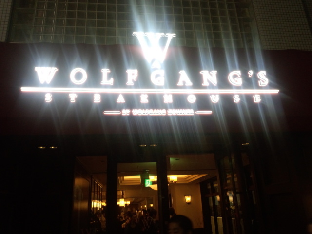 Wolfgang's Steakhouse Roppongi