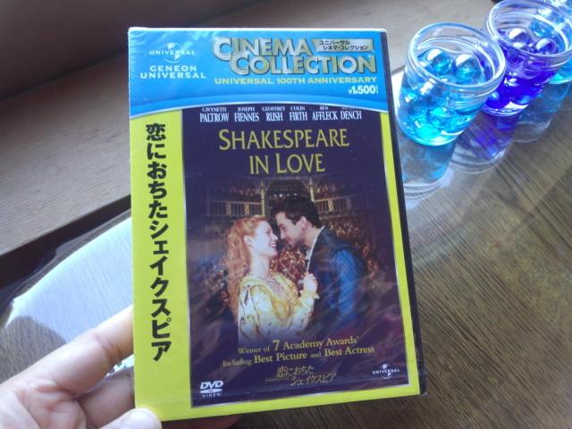 映画「恋に落ちたシェイクスピア」