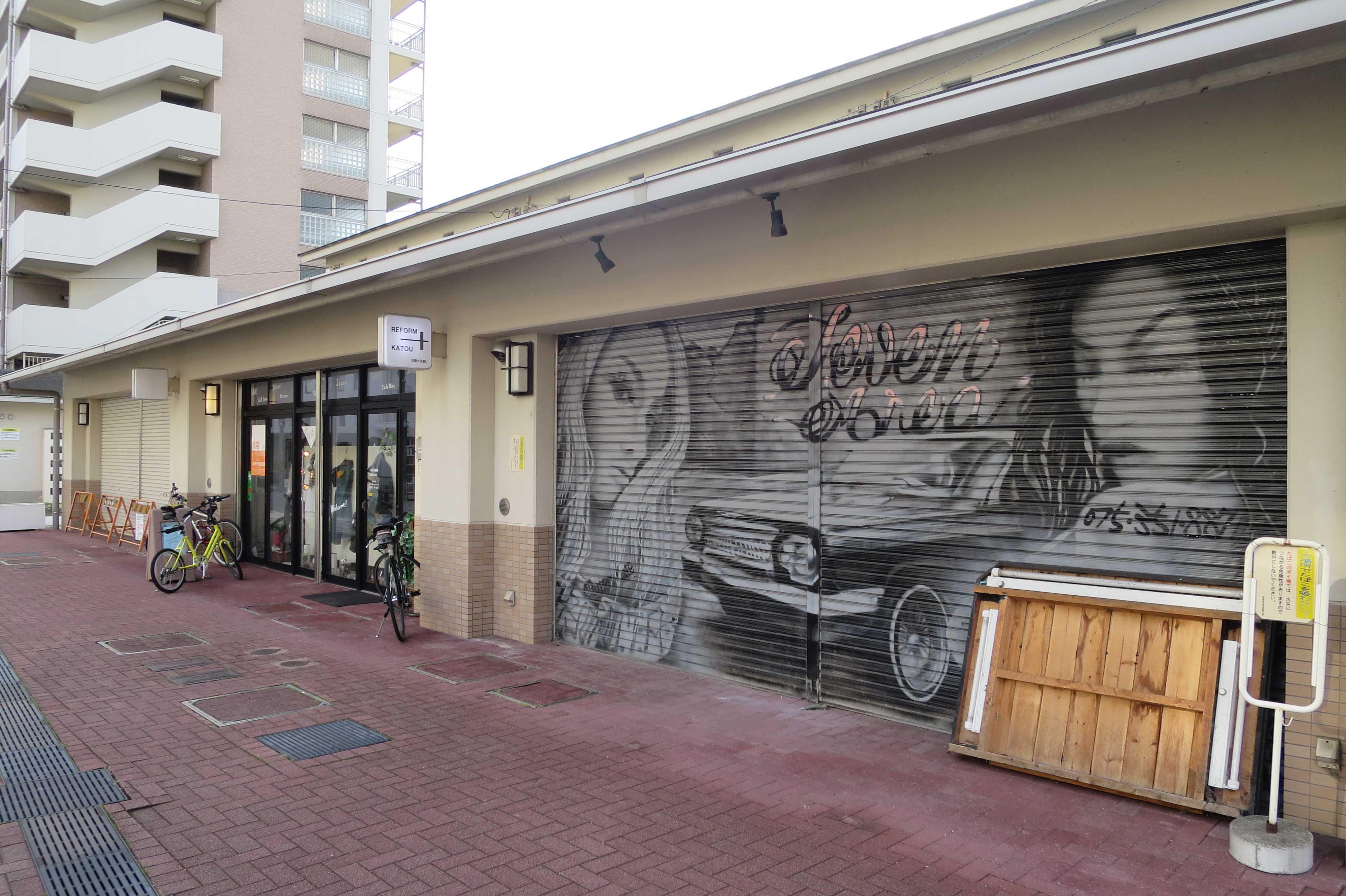 京都・崇仁地区 - しゃれたお店のシャッター