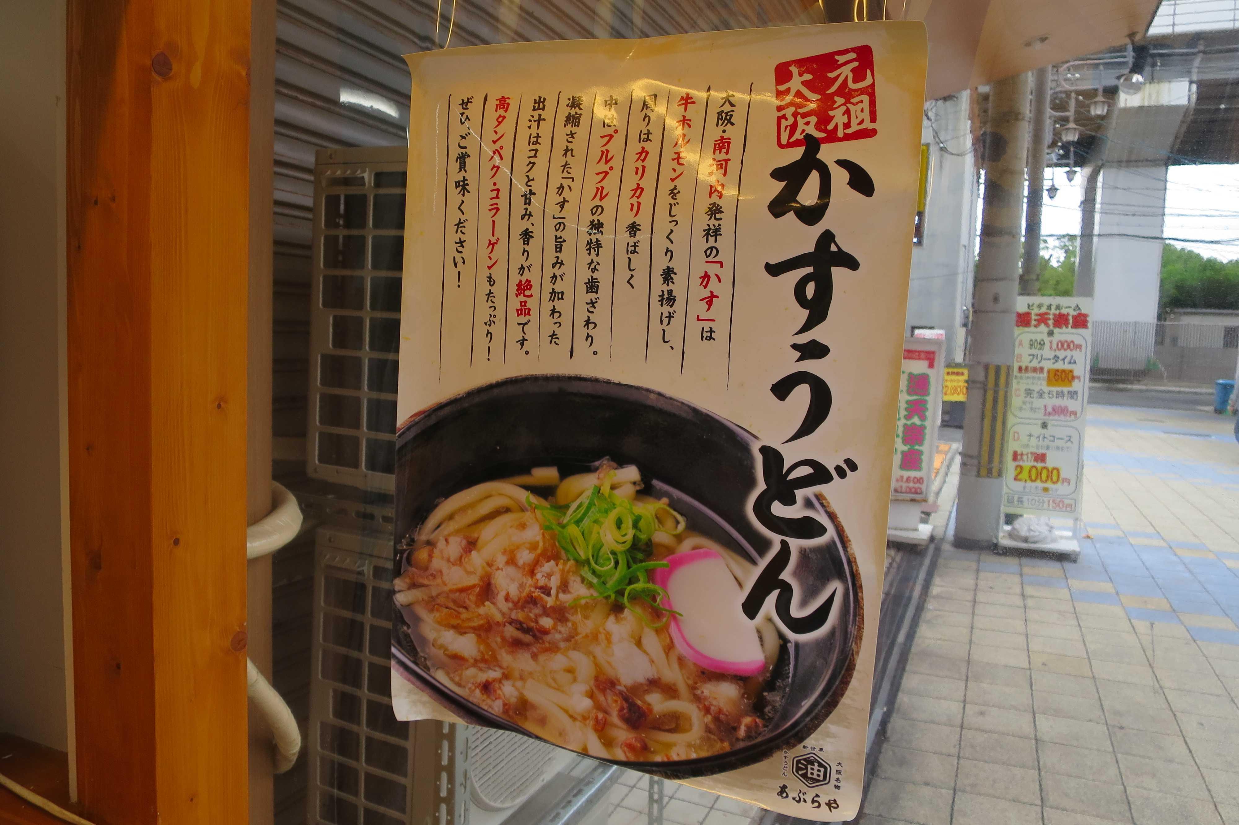 元祖大阪かすうどんのポスター