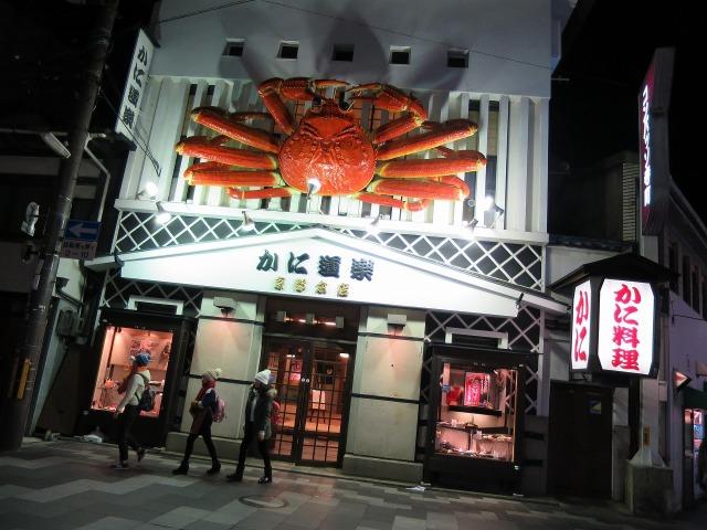かに道楽 京都店