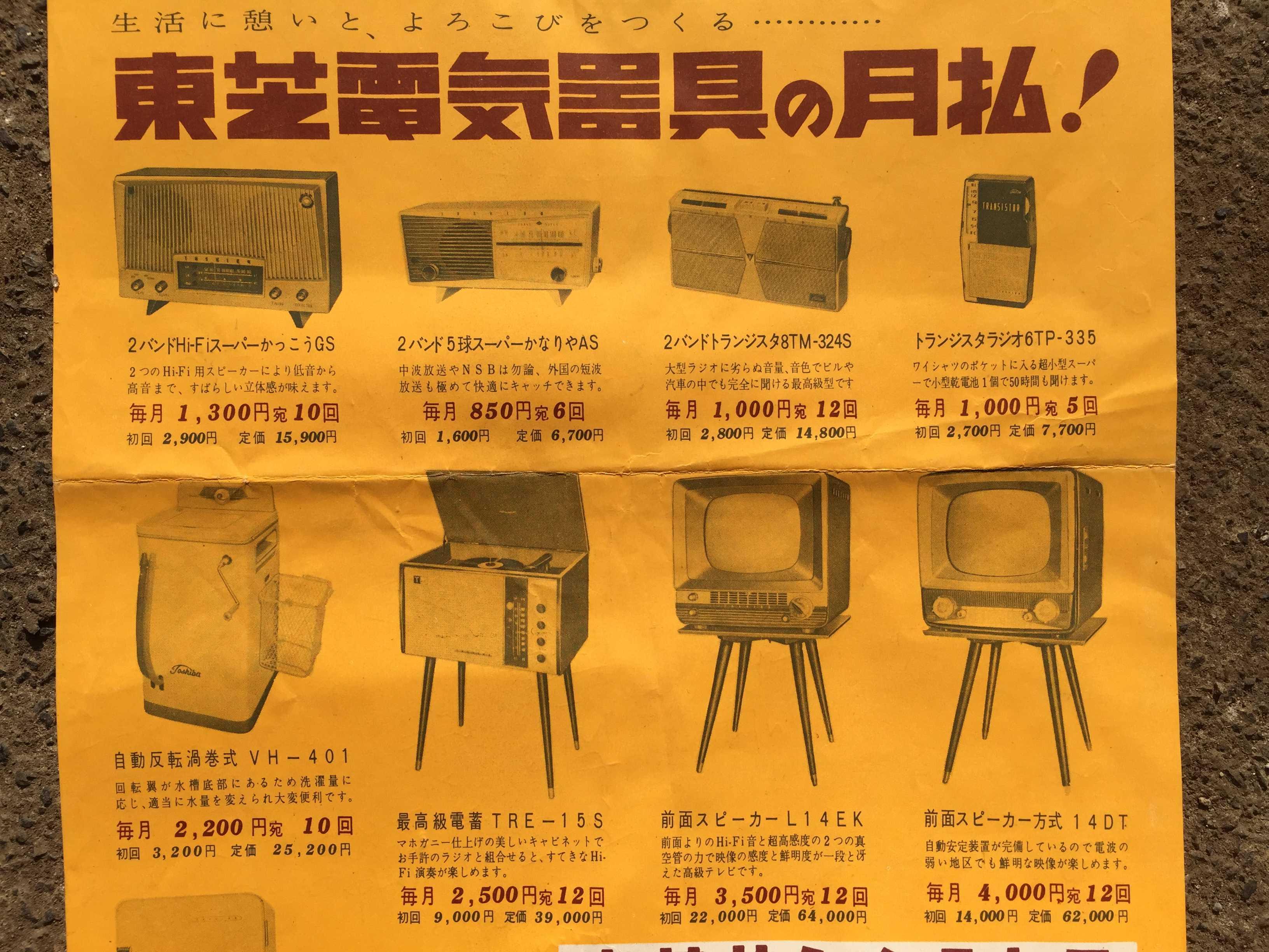 昭和30年代中頃の東芝製品のチラシ - 東芝電気器具の月払!