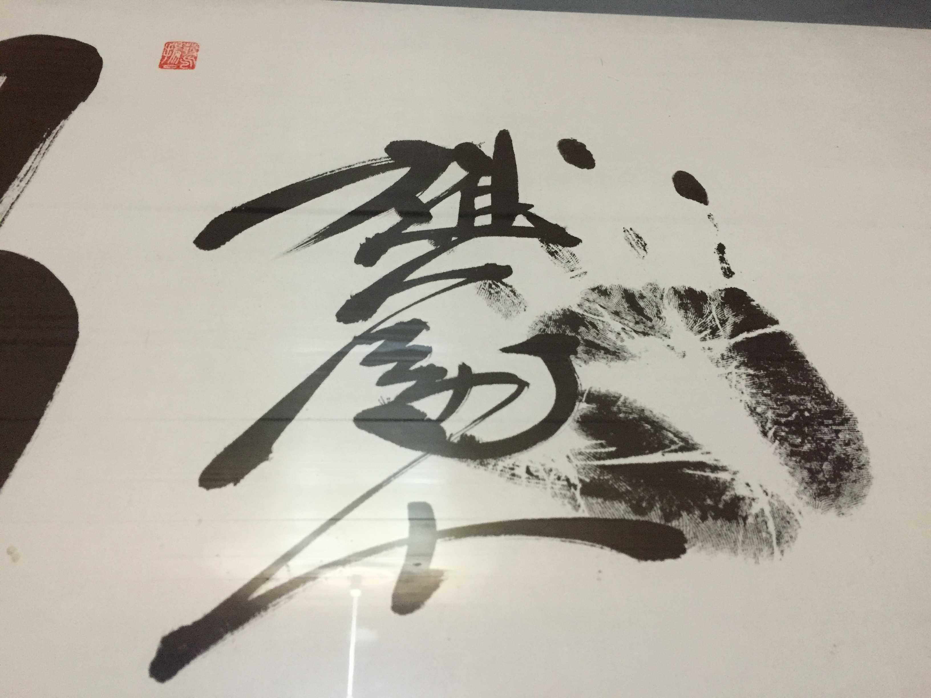 旭富士の手形とサイン