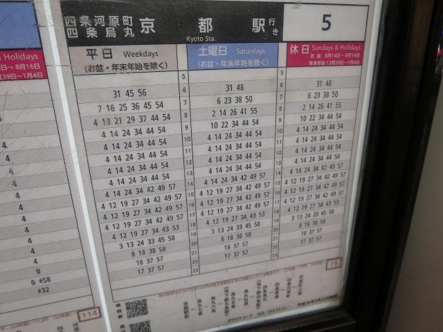 京都駅行きバスの時刻表