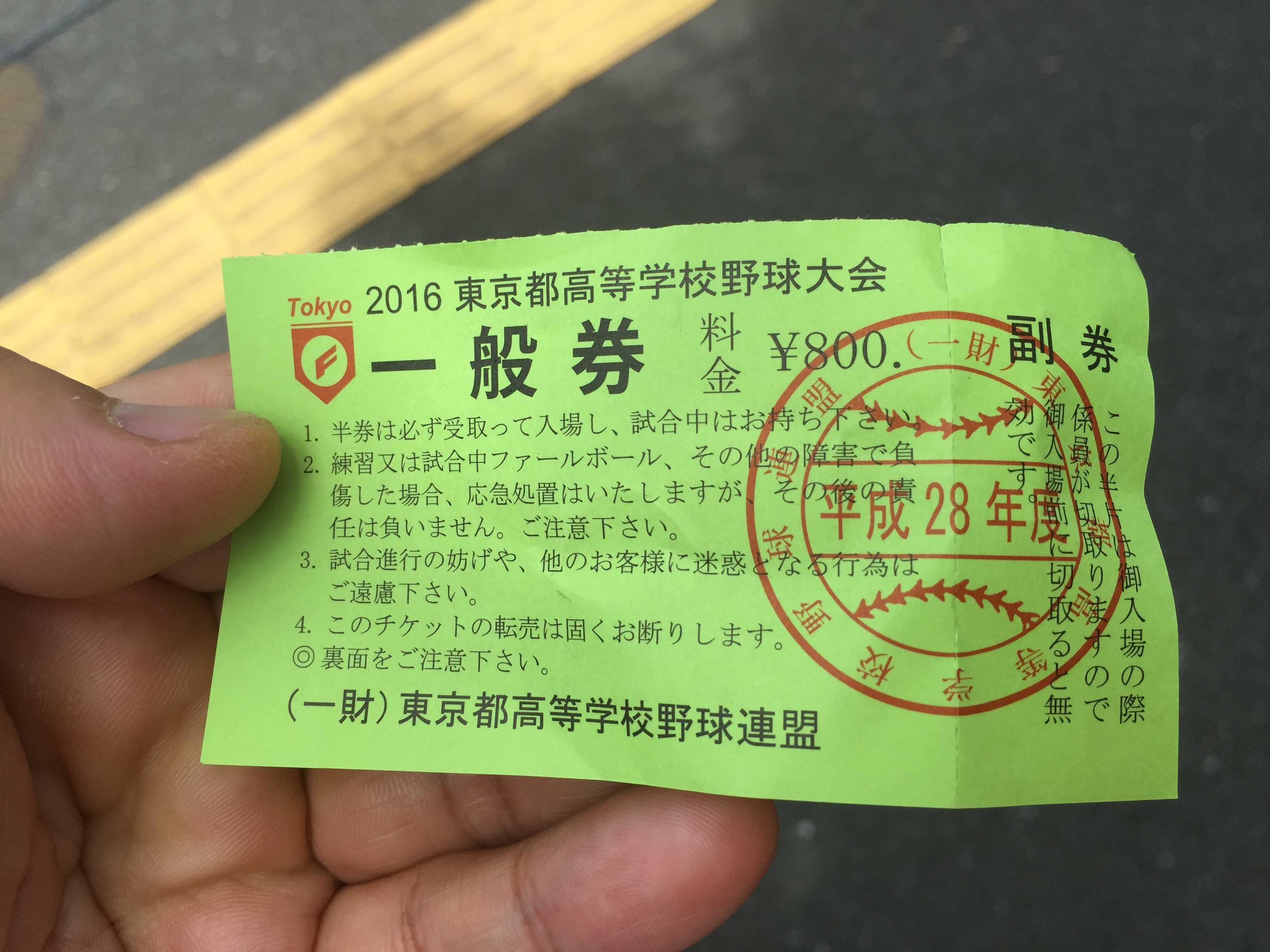 2016 東京都高等学校野球大会 一般券 料金 800円