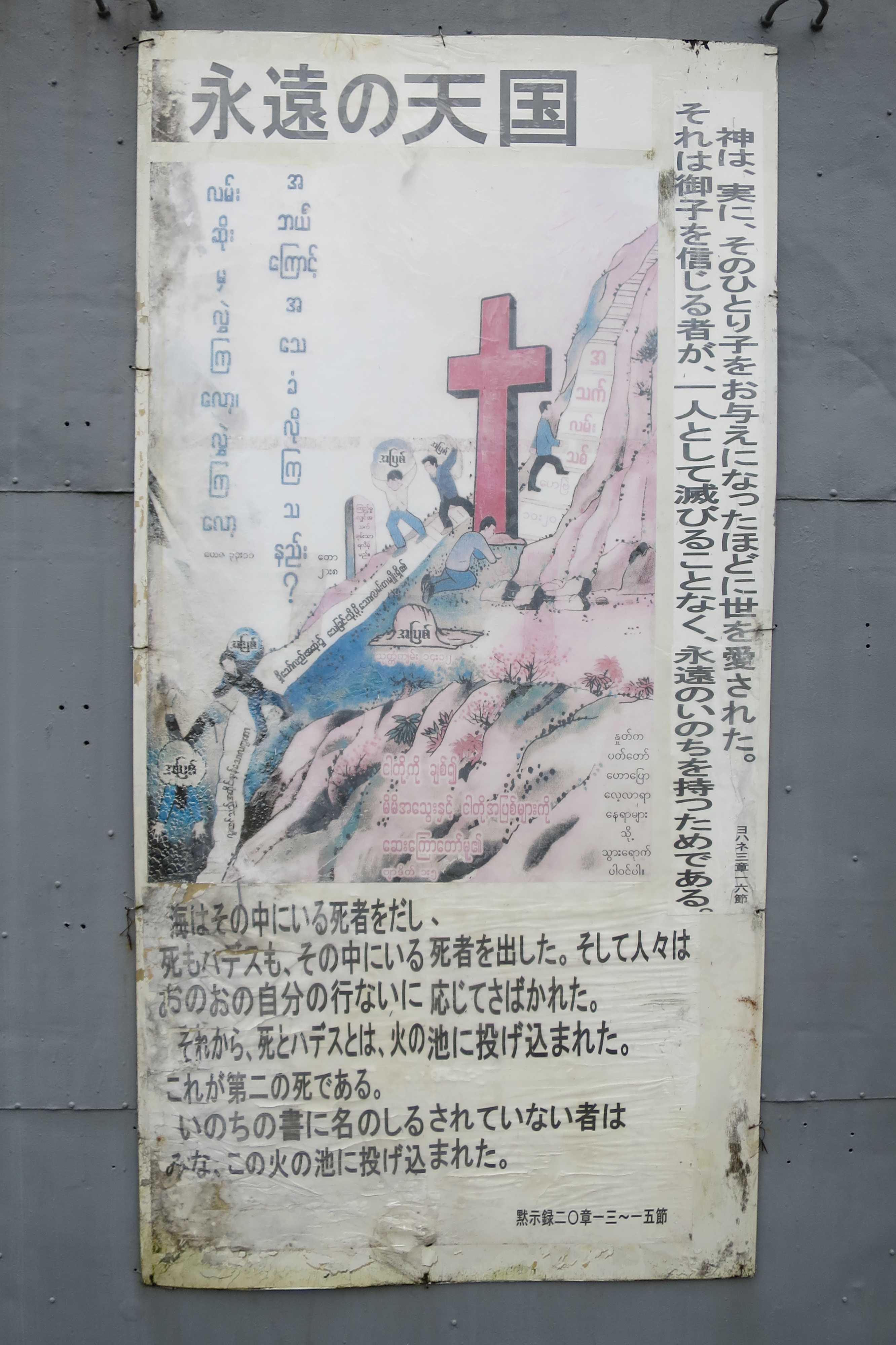 大阪救霊会館 - 永遠の天国 黙示録20章13~15節