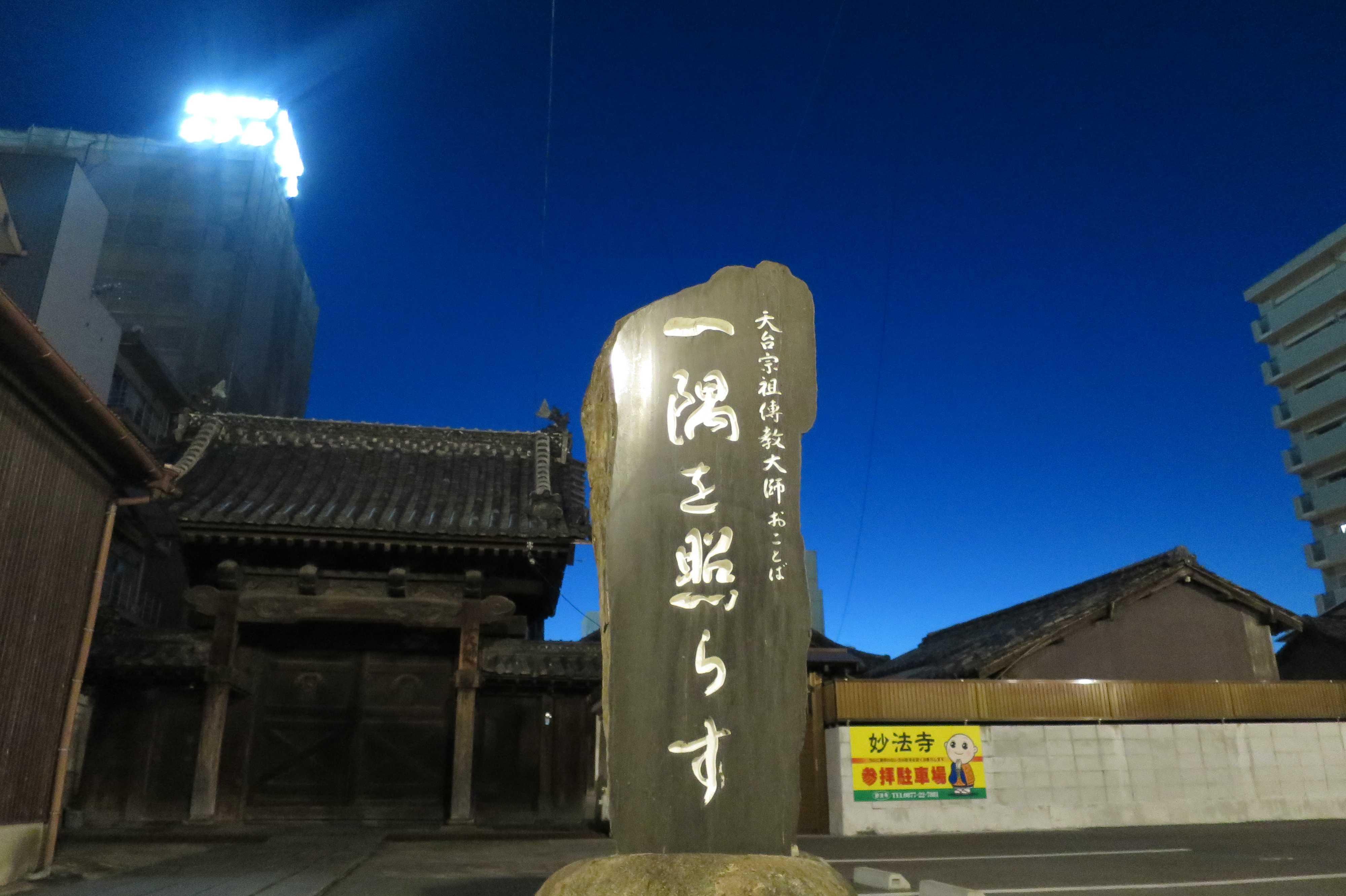 丸亀 妙法寺 - 伝教大師のお言葉「一隅を照らす」