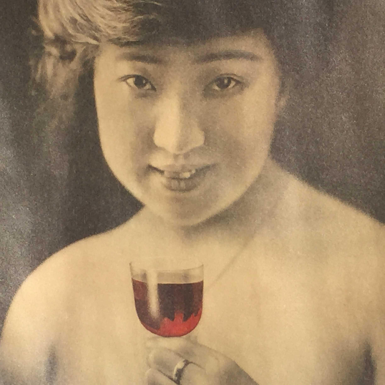 昭和初期の全裸 日本初のヌードポスター モデル:松島栄美子(サントリー 赤玉ポートワイン)