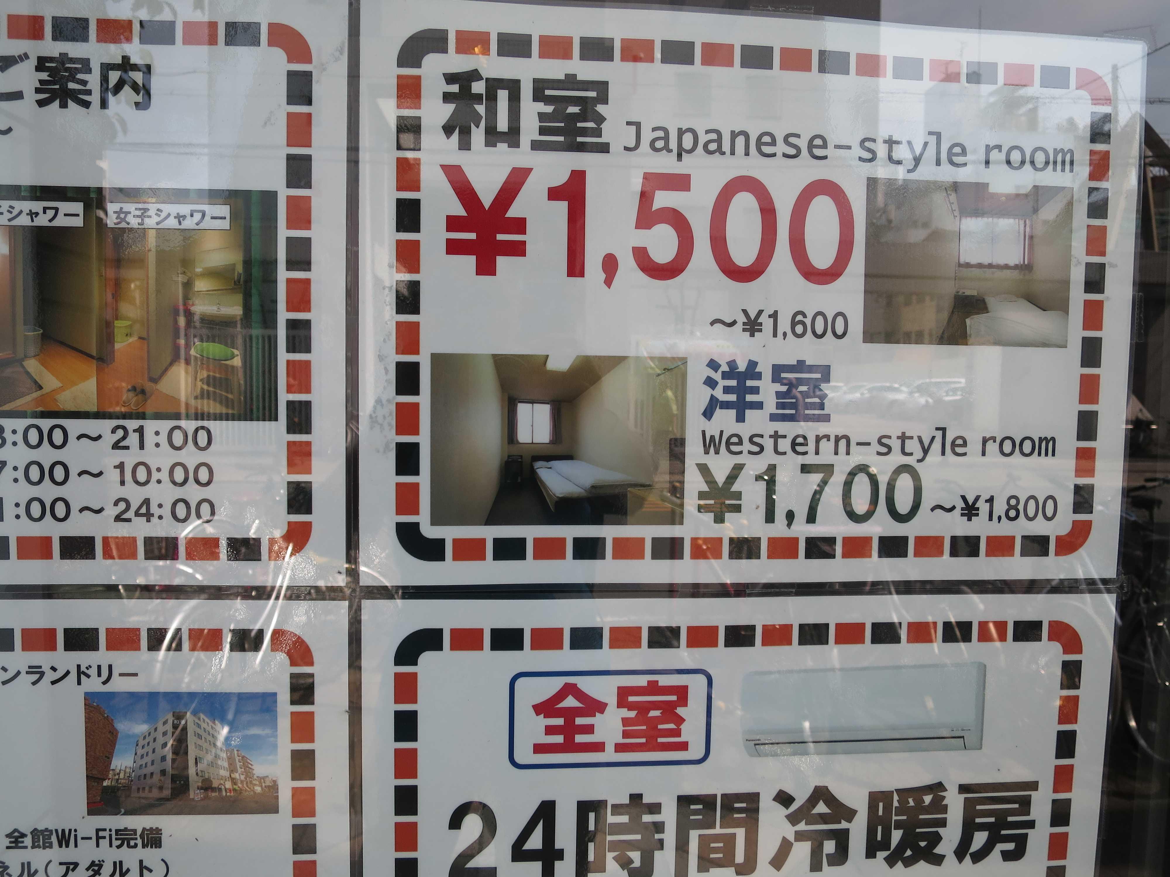 和室 1500円~