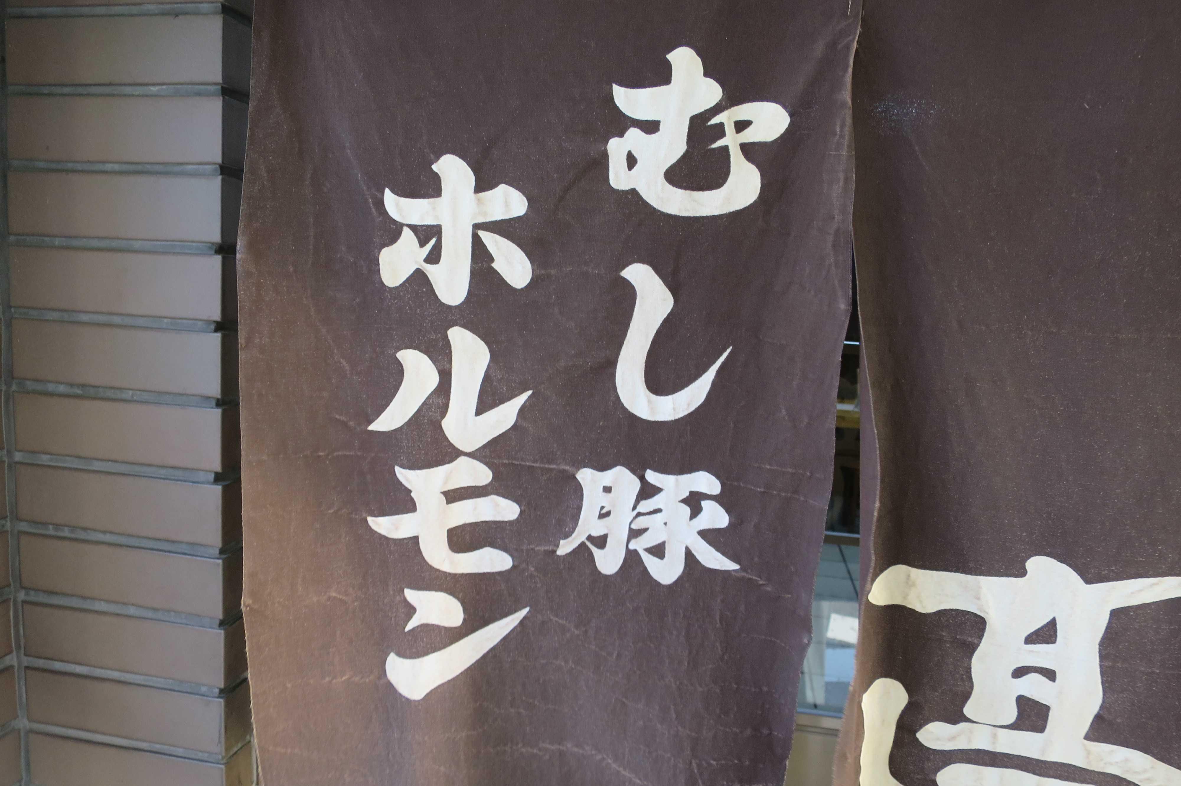 京都・山王地区 - 蒸し豚ホルモンの水月亭
