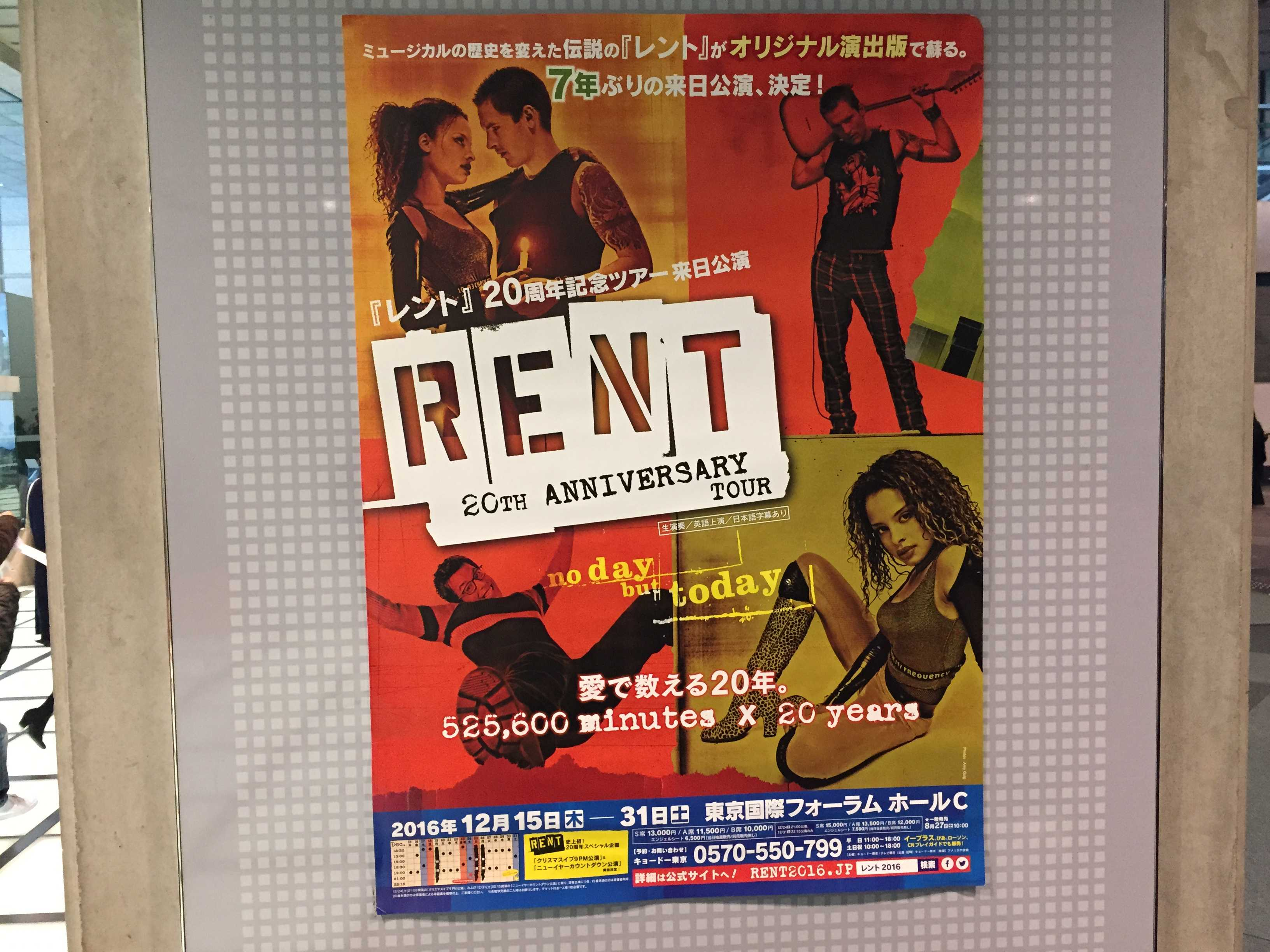 「レント」20周年記念ツアー 来日公演 RENT 20TH ANNIVERSARY TOUR