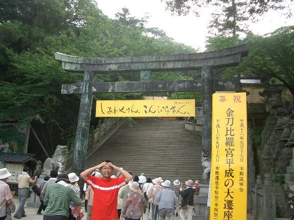 金毘羅詣り(こんぴら参り)