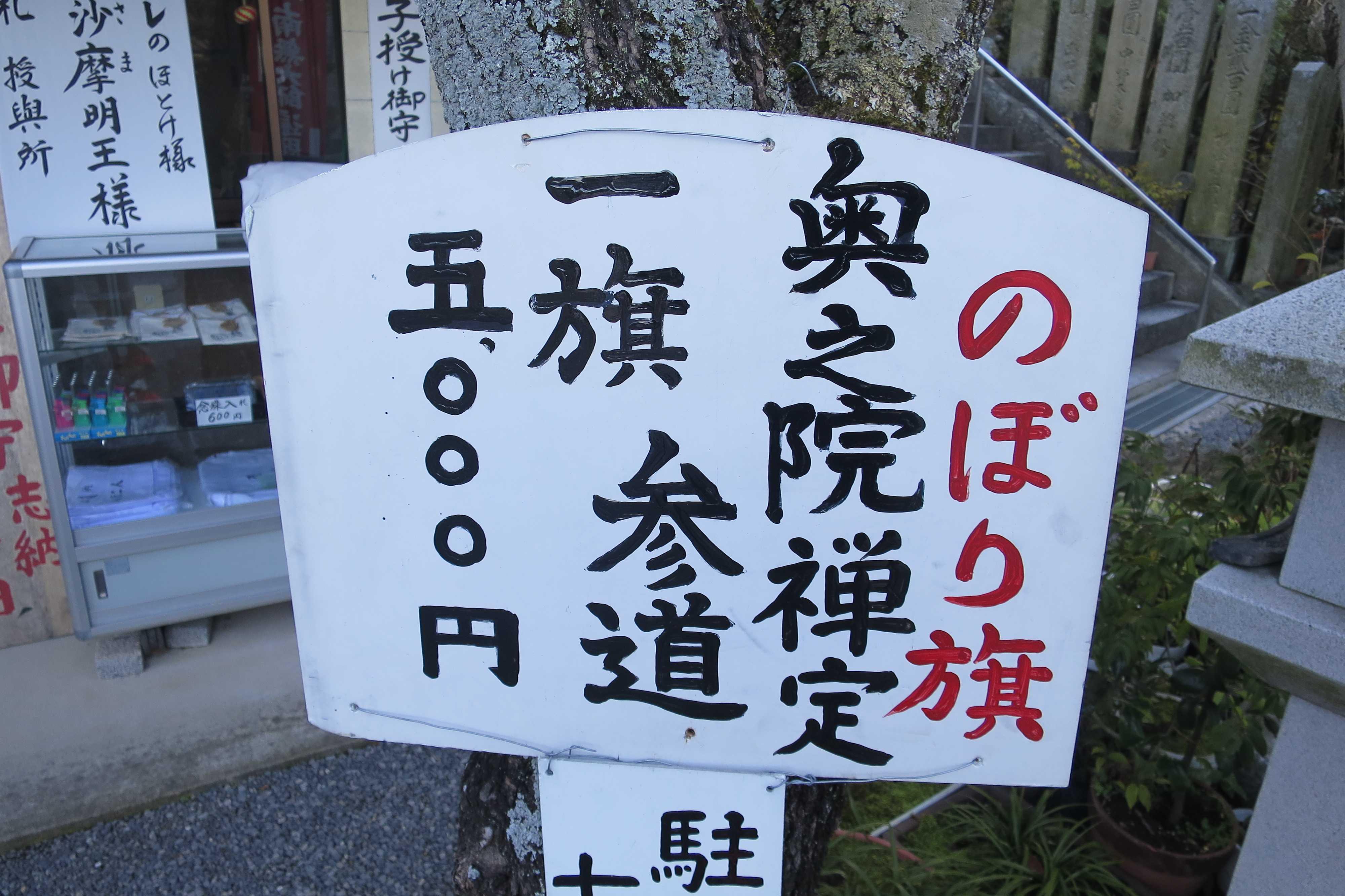 のぼり旗 奥之院禅定参道  一旗 5,000円