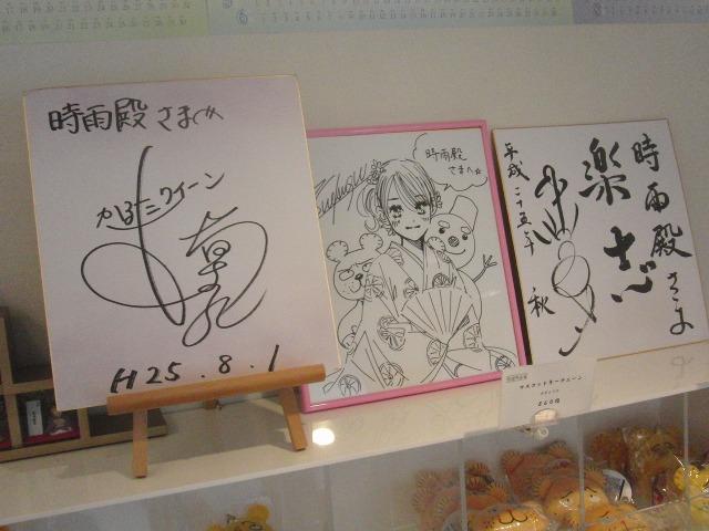 小倉百人一首競技かるた日本一 かるたクイーンのサイン