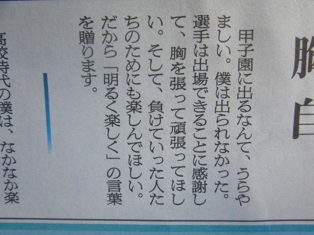 上原浩治談 - 甲子園に出るなんて、うらやましい。
