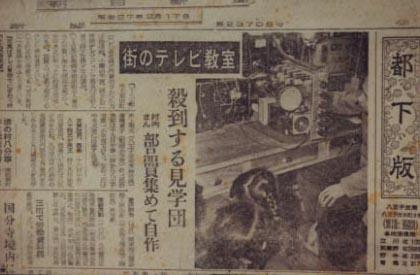 昭和27年2月 朝日新聞 - 村内テレビ