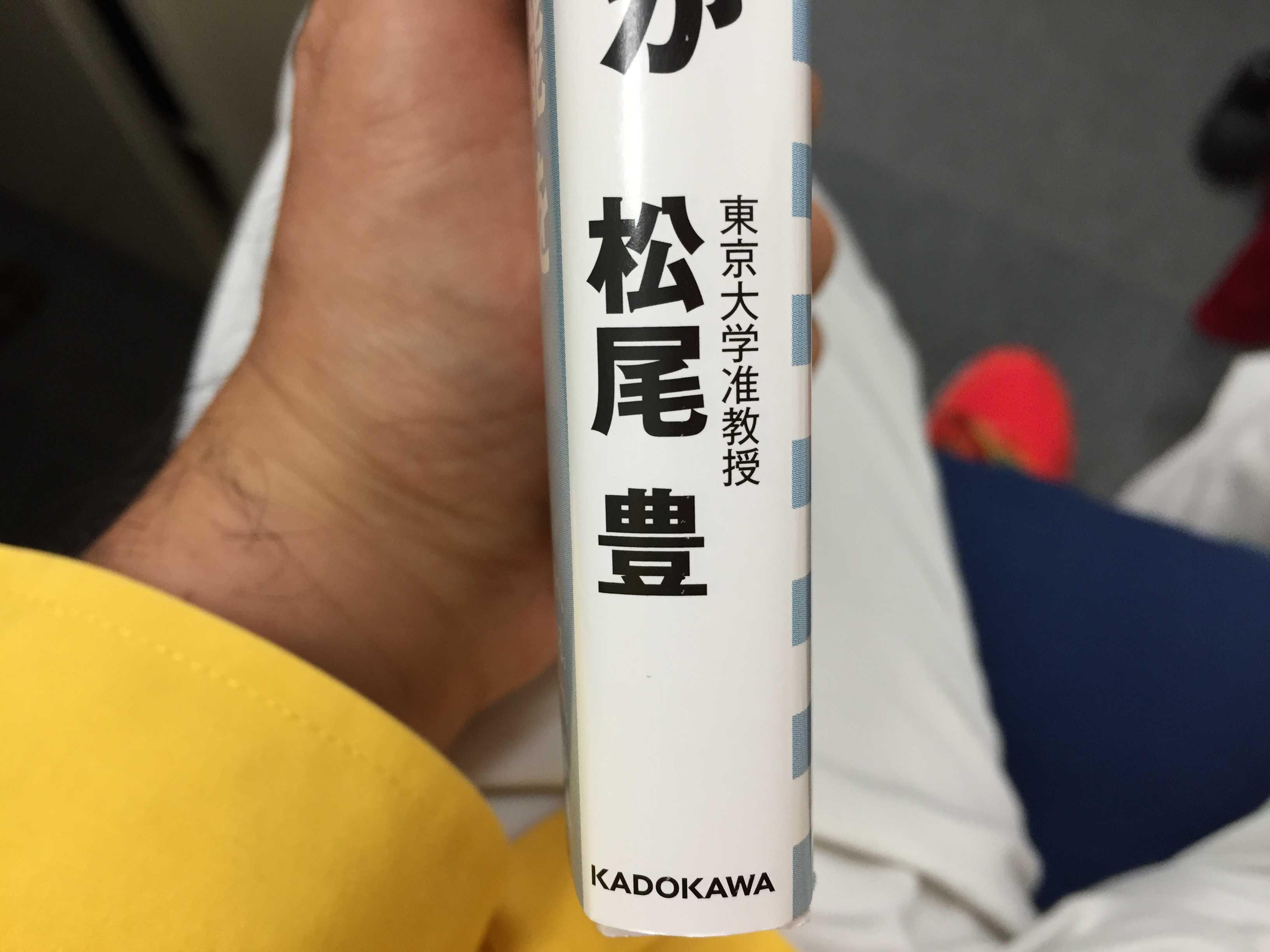 東京大学准教授 松尾 豊