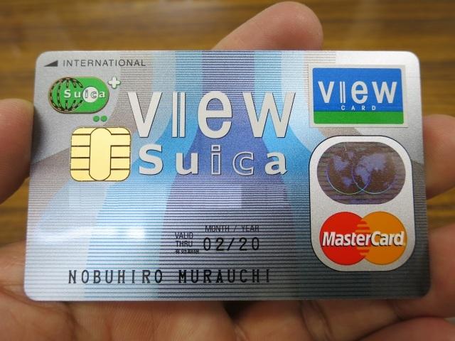 Suica付きクレジットカードの定...