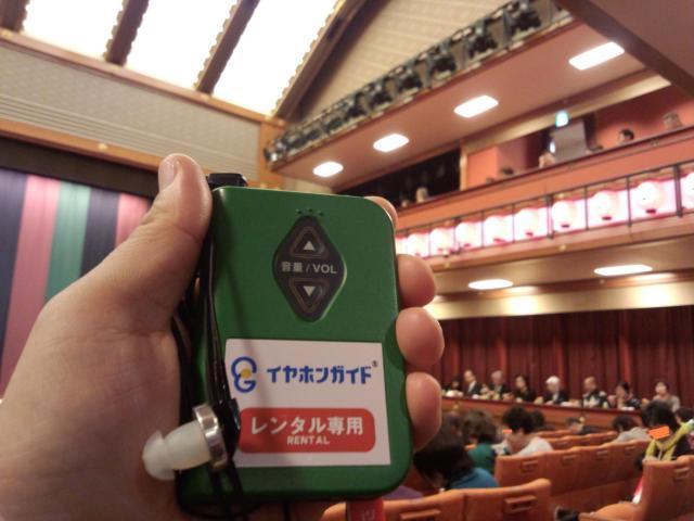 歌舞伎座 イヤホンガイド