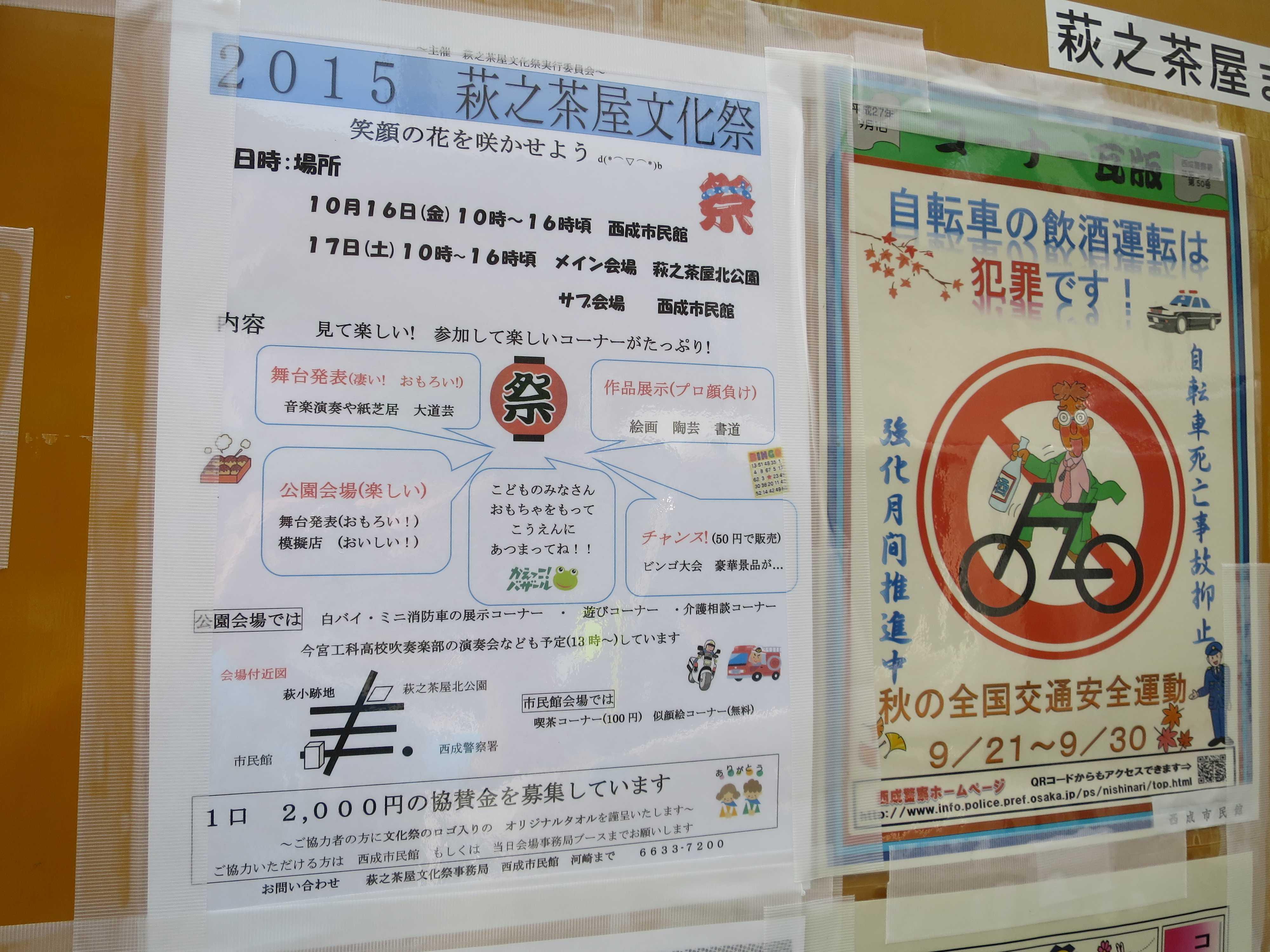 2015 萩之茶屋文化祭