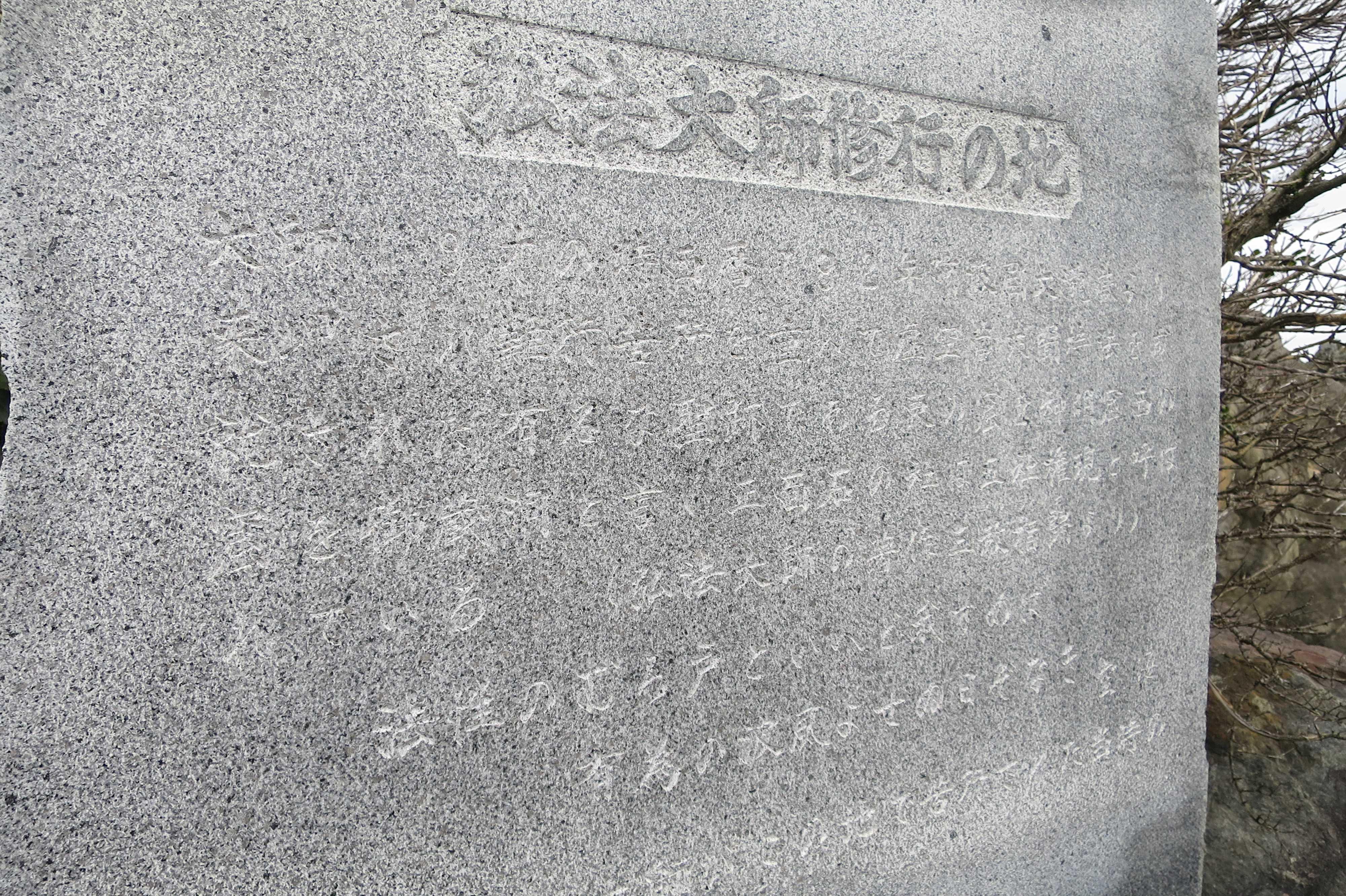 弘法大師修行の地(記念碑)