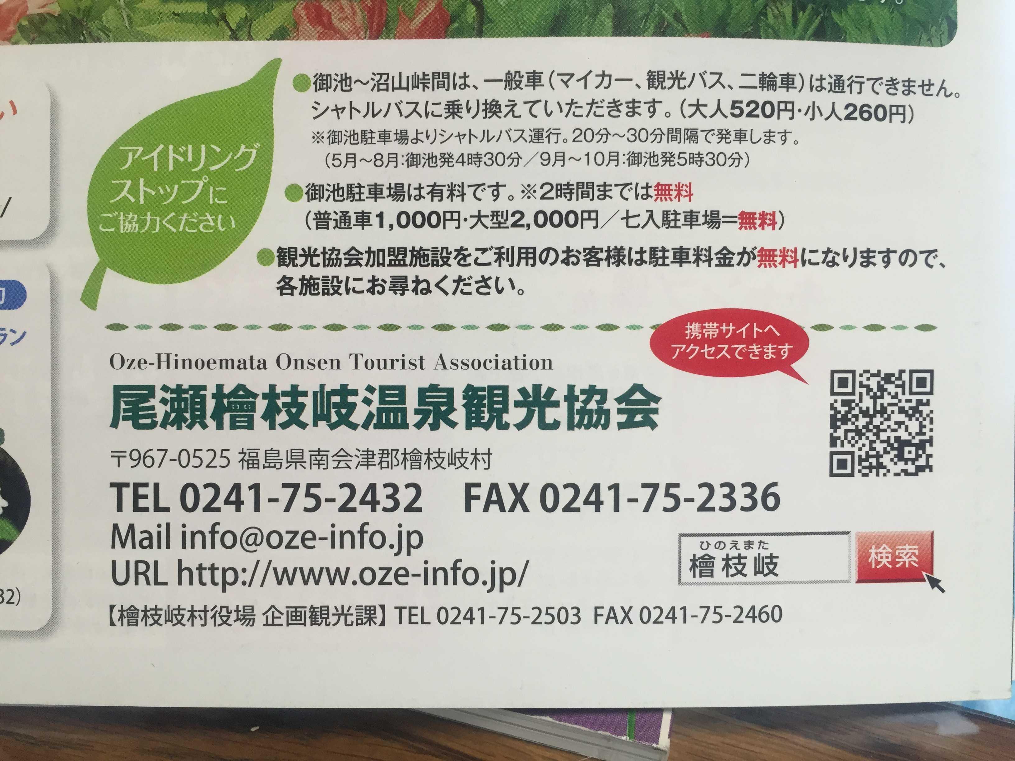 尾瀬檜枝岐温泉観光協会
