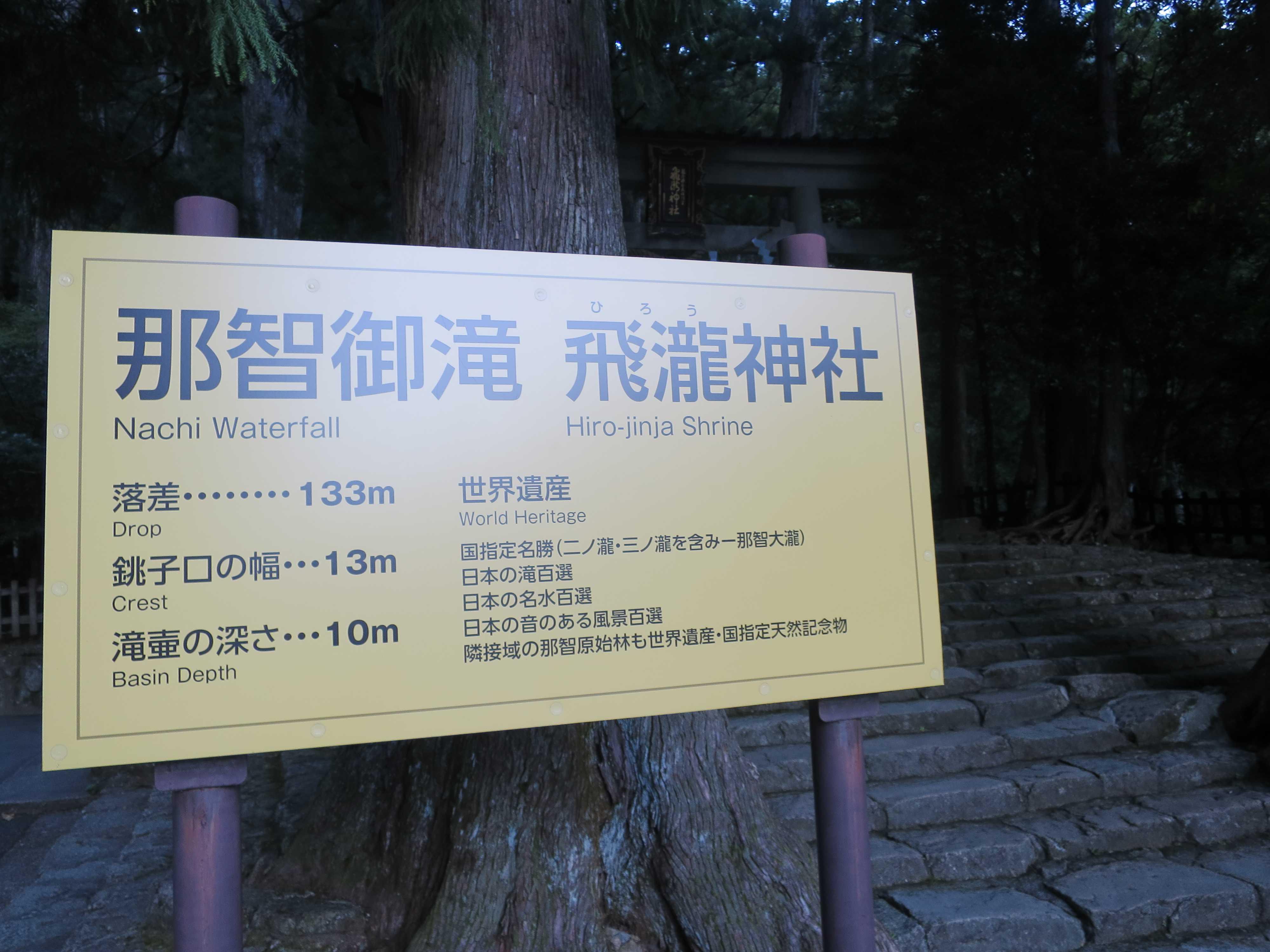 那智御滝 飛瀧神社(ひろうじんじゃ)