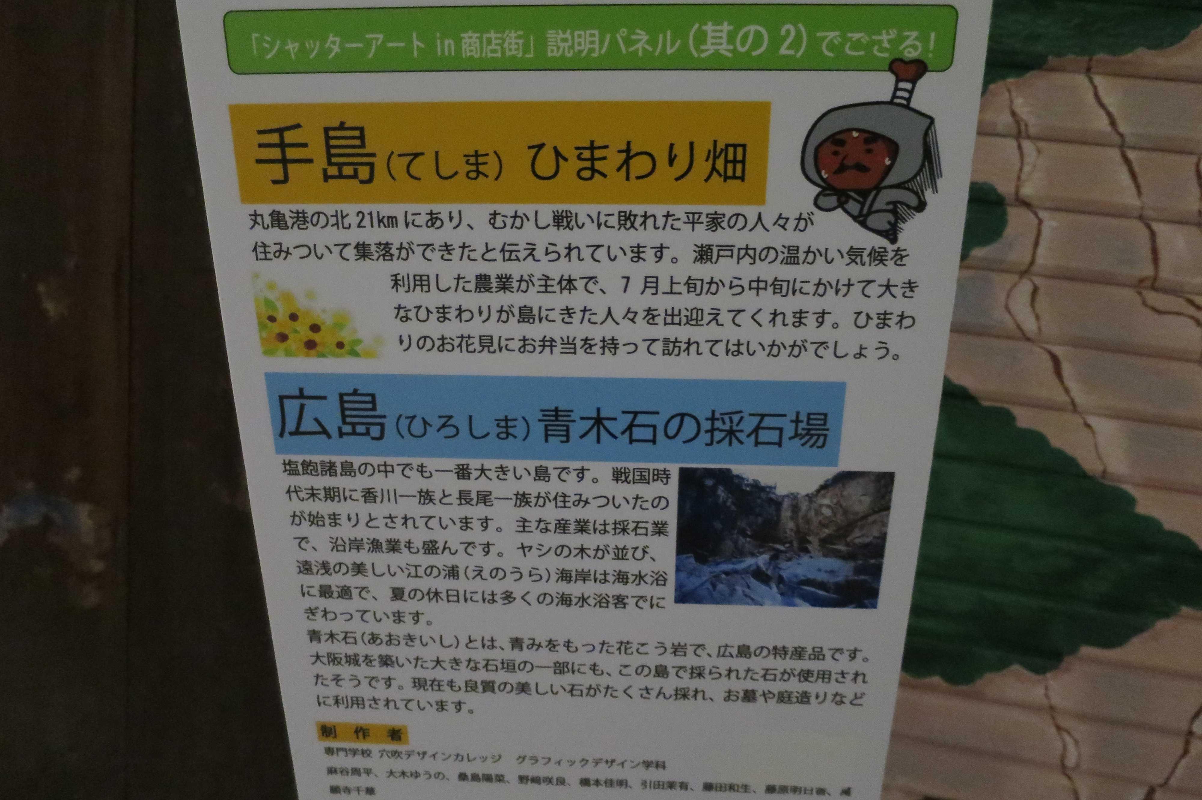 富谷町商店街: シャッターアート in 商店街  「手島のひまわり畑」、「広島 青木石の採石場」