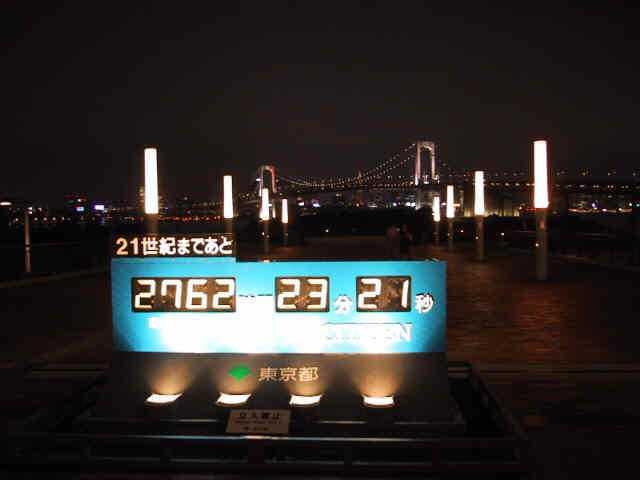 21世紀まであと 2762時間23分21秒