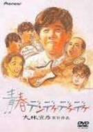 DVD 青春デンデケデケデケ