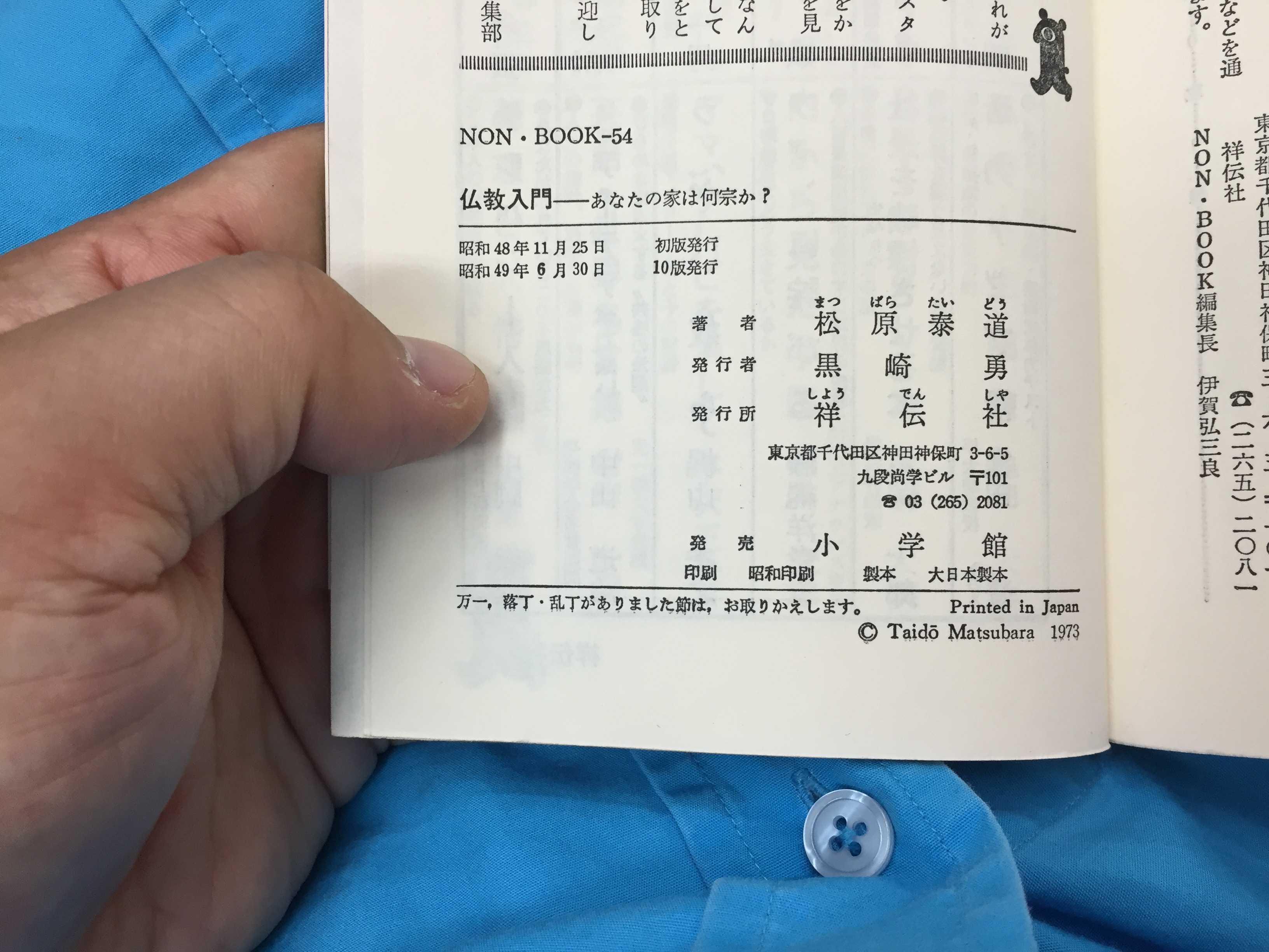 昭和49年6月30日 10版 「仏教入門 ― あなたの家は何宗か?」