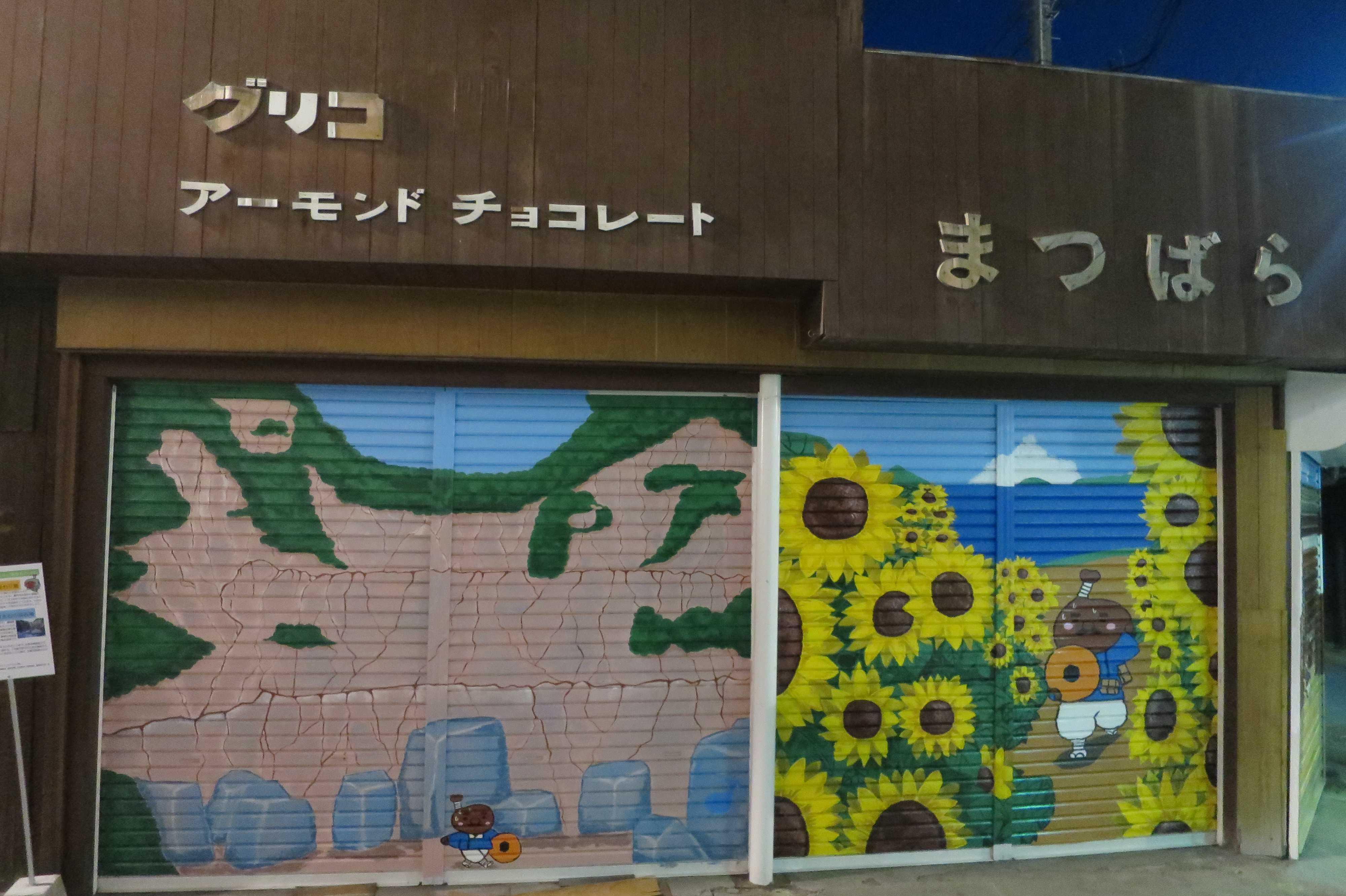 「手島のひまわり畑」、「広島 青木石の採石場」