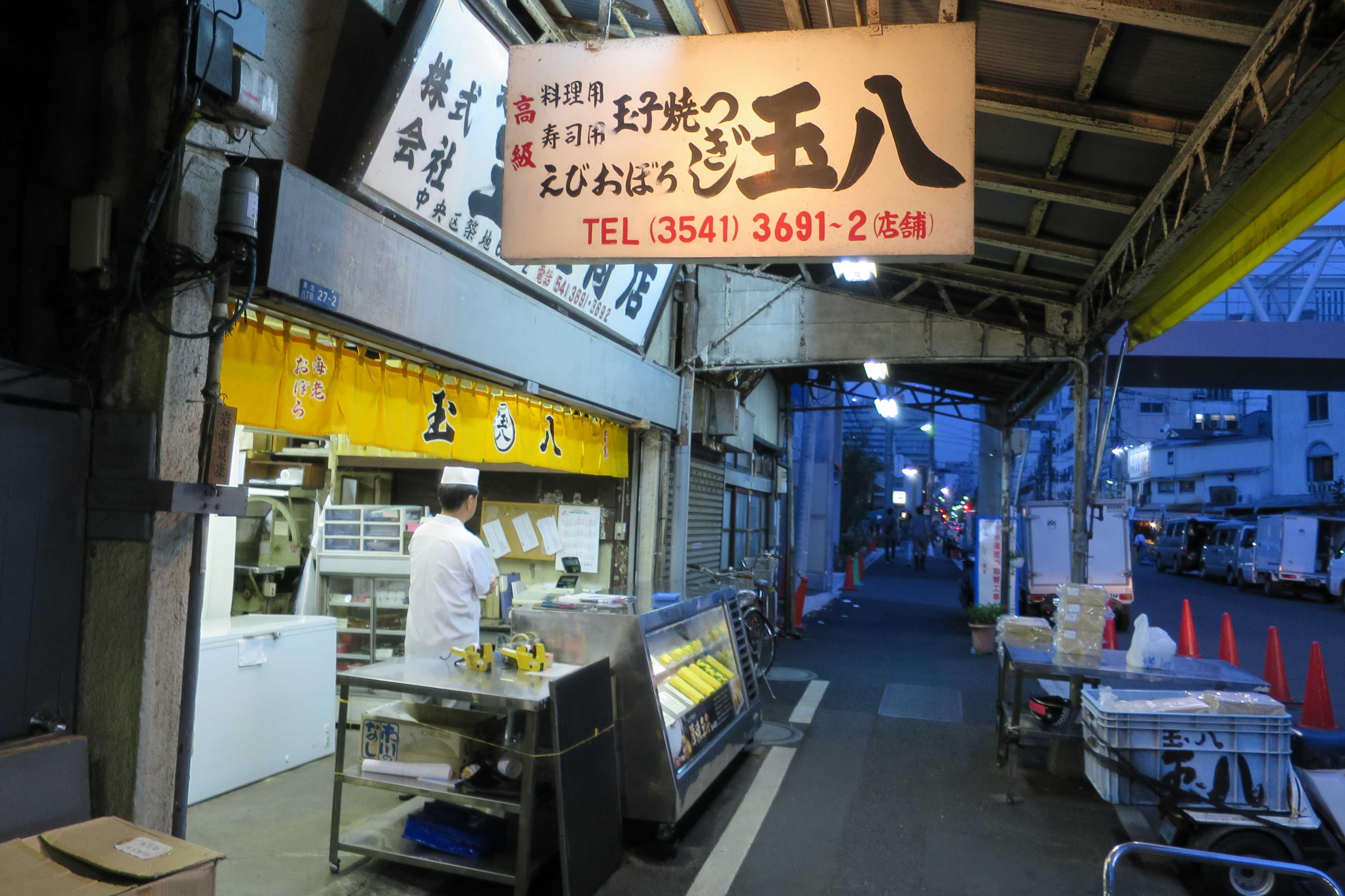 築地場外市場 - 玉子焼き専門店、えびおぼろ専門店