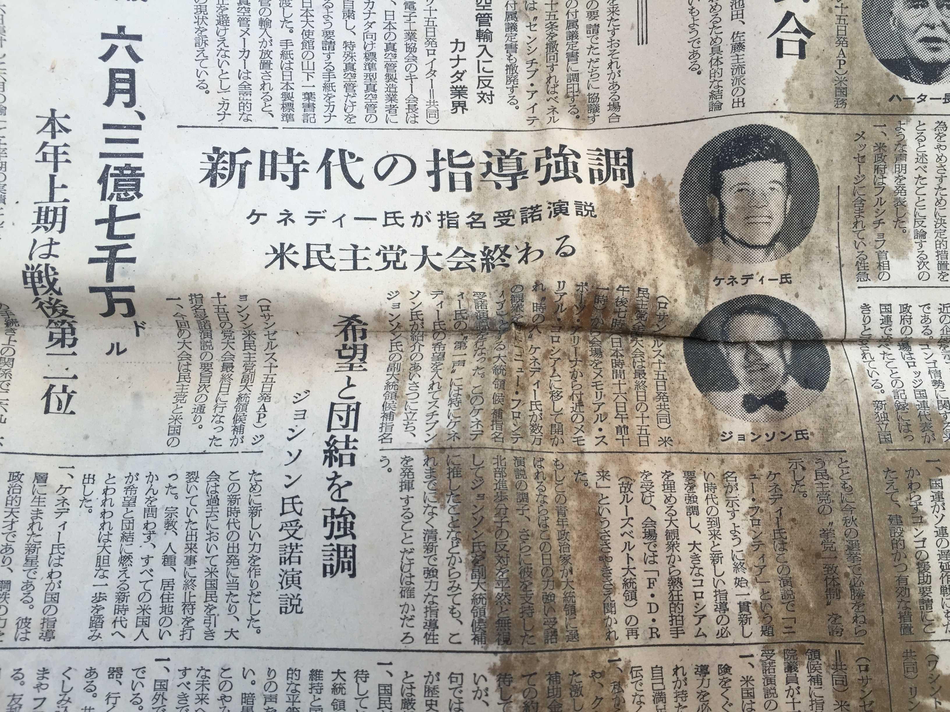 昭和35年(1960年)7月16日 ジョン・F・ケネディの大統領候補指名受諾演説